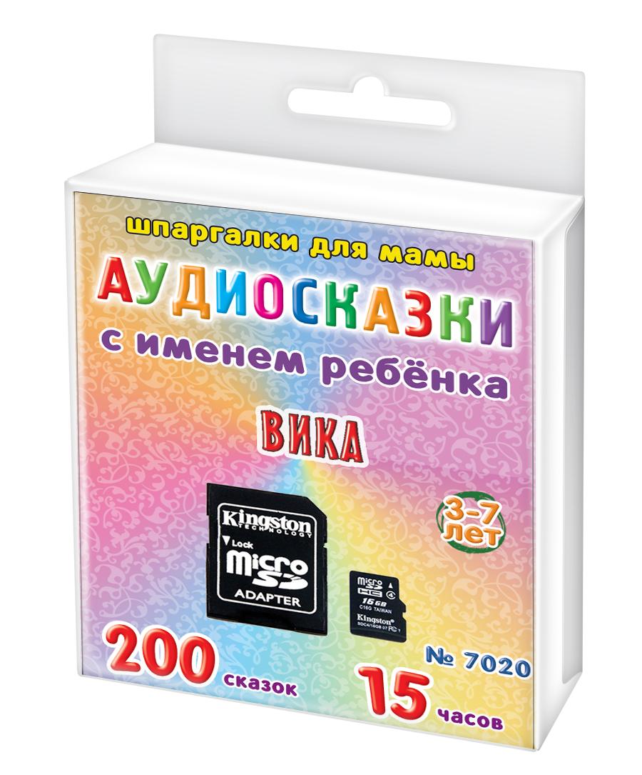 Шпаргалки для мамы 200 аудио сказок с именем ребенка. Вика 3-7 лет (аудиокнига на MicroSD)
