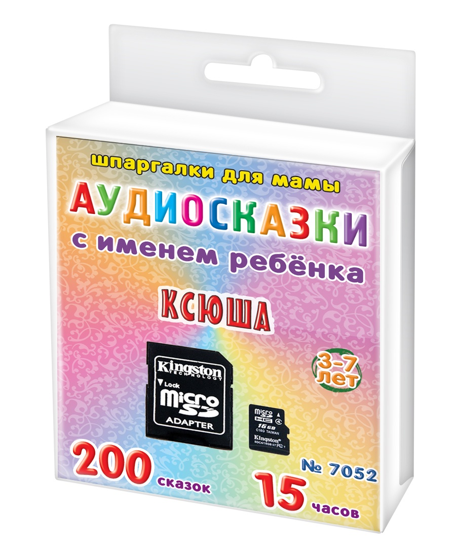Шпаргалки для мамы 200 аудио сказок с именем ребенка. Ксюша 3-7 лет (аудиокнига на MicroSD)