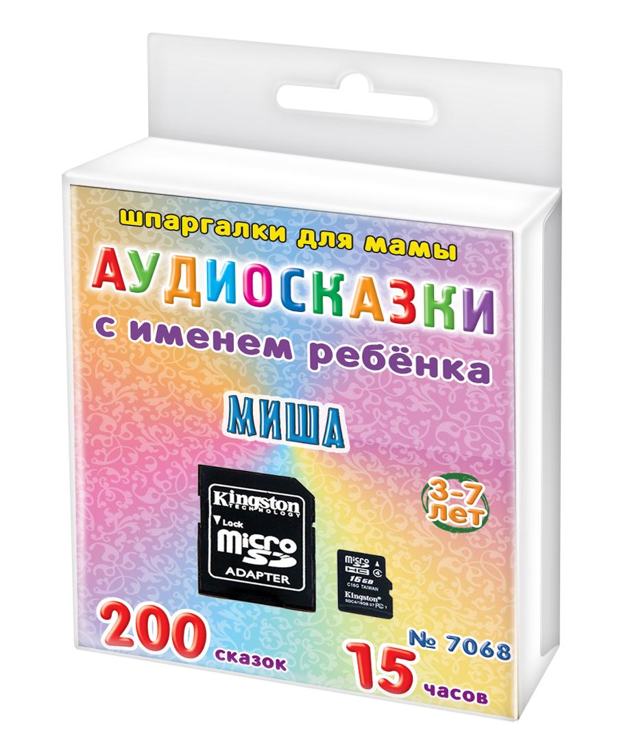 Шпаргалки для мамы 200 аудио сказок с именем ребенка. Миша 3-7 лет (аудиокнига на MicroSD)