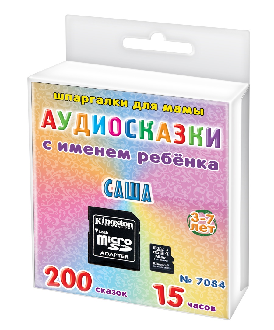 Шпаргалки для мамы 200 аудио сказок с именем ребенка.Саша 3-7 лет (аудиокнига на MicroSD)