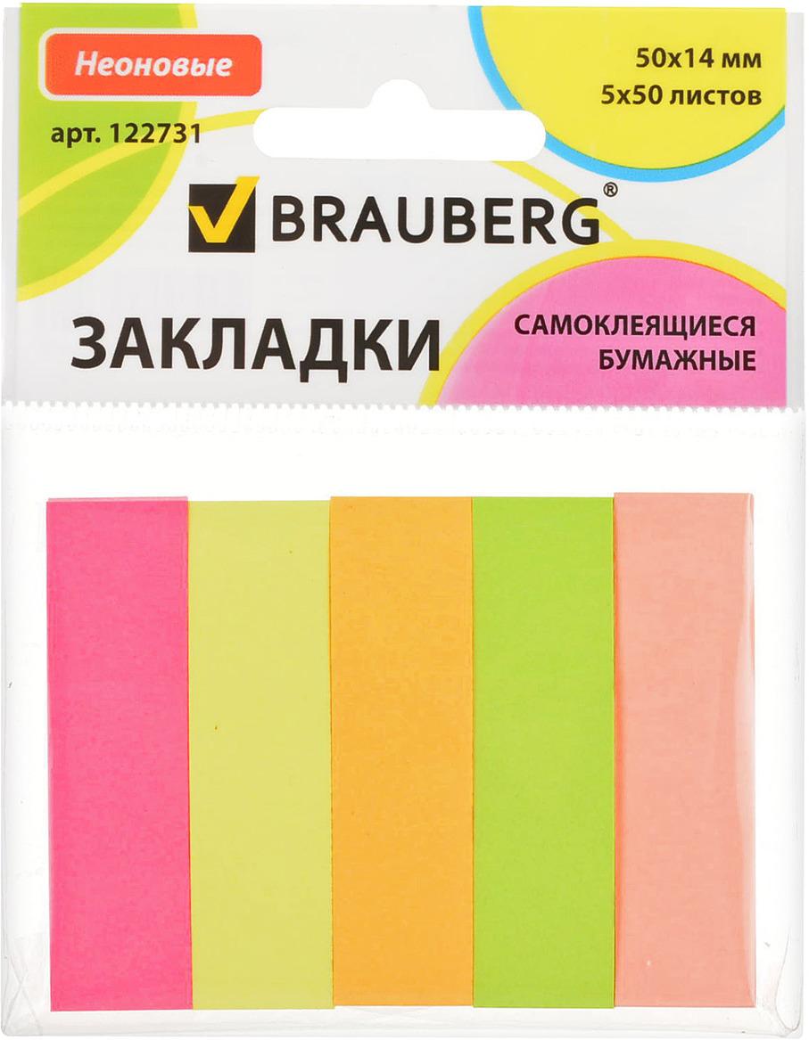Brauberg Закладка с липким слоем 1,4 х 5 см 5 шт по 50 листов 122731 блок закладка с липким слоем разм 12х44мм пластик 5 цветов по 25л диспенс с ев п