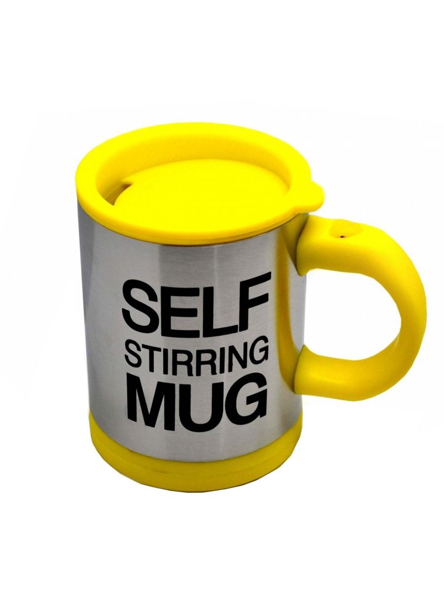 Кружка Self stirring mug 57965456, желтый термокружка self stirring mug