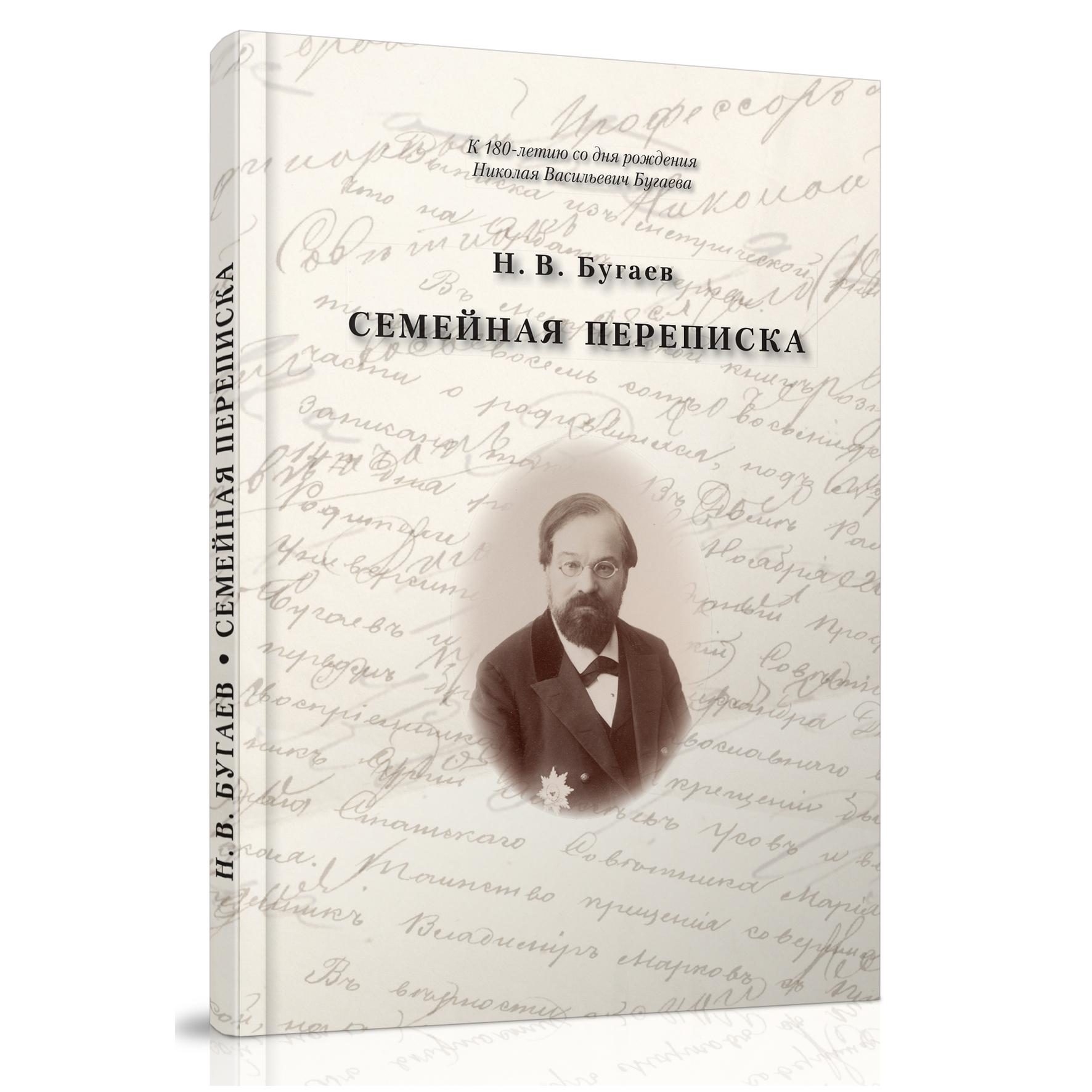 Бугаев Н.В. Семейная переписка