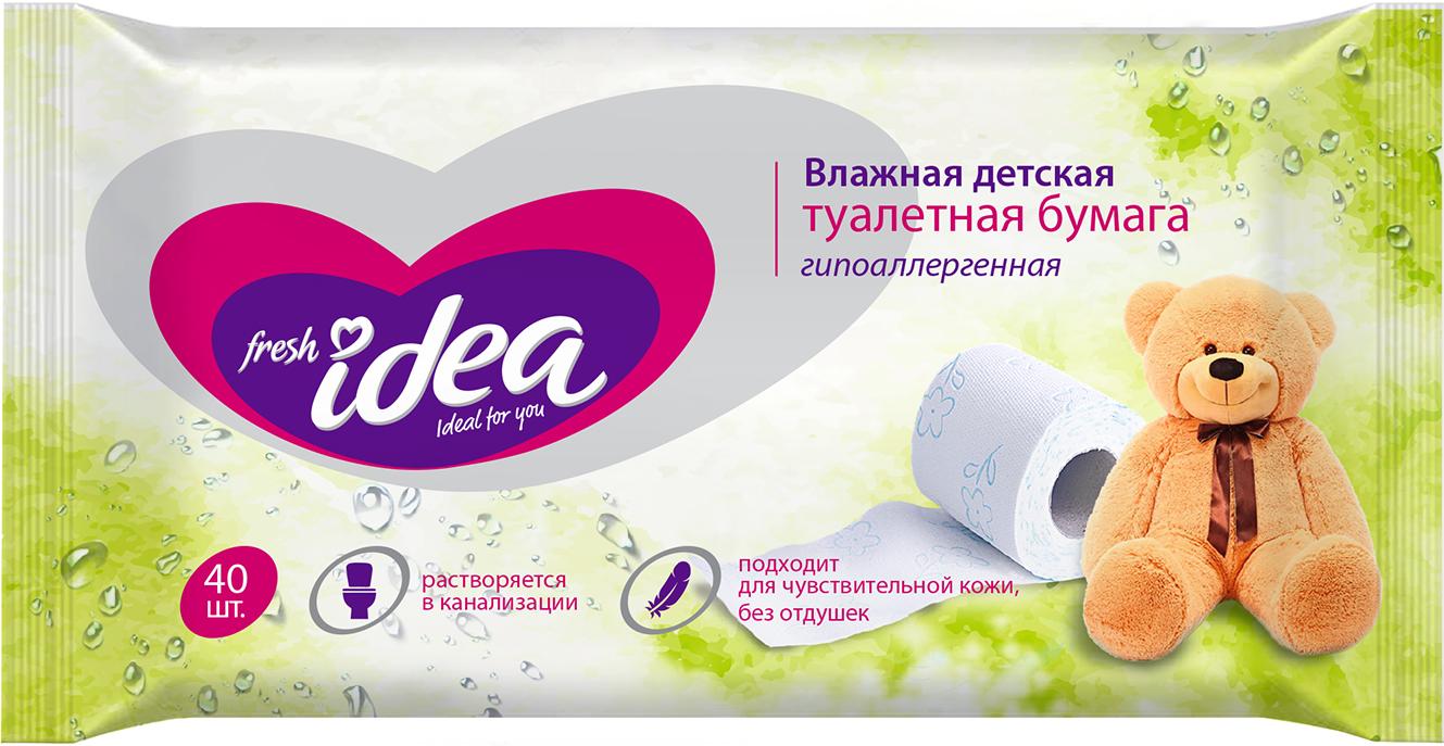 Влажная бумага детская Fresh idea 40шт, увеличенный размер 13*18см гипоаллергенная, без отдушек