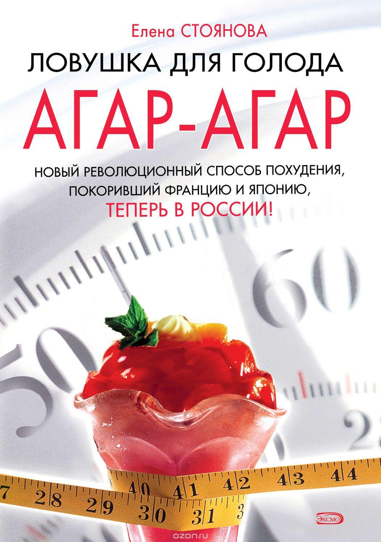 Стоянова Елена Ловушка для голода: агар-агар цена