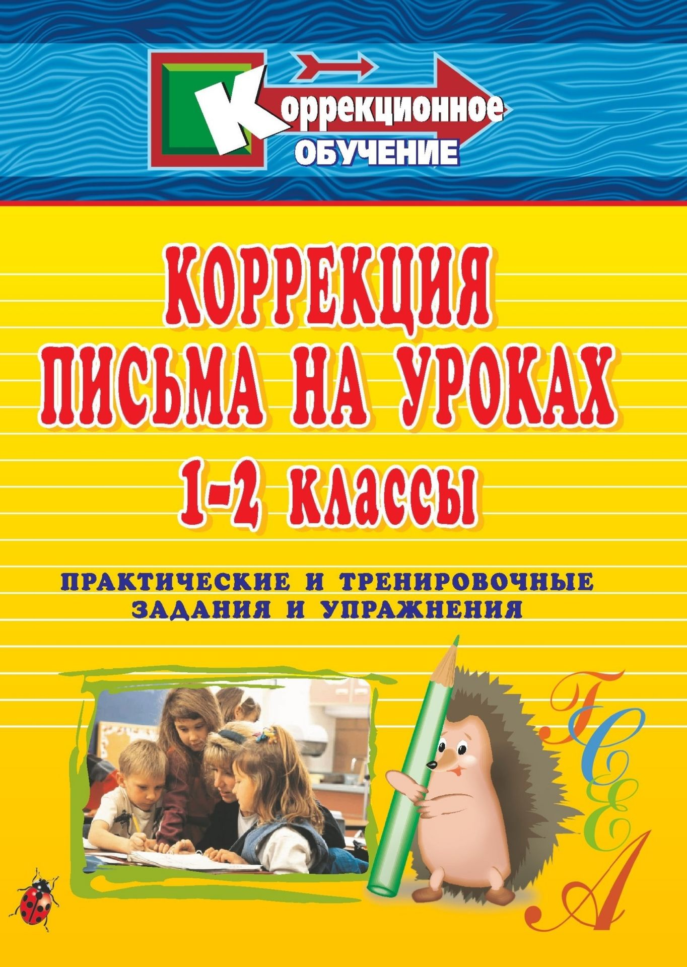 Коррекция письма на уроках. 1-2 классы: практические и тренировочные задания и упражнения