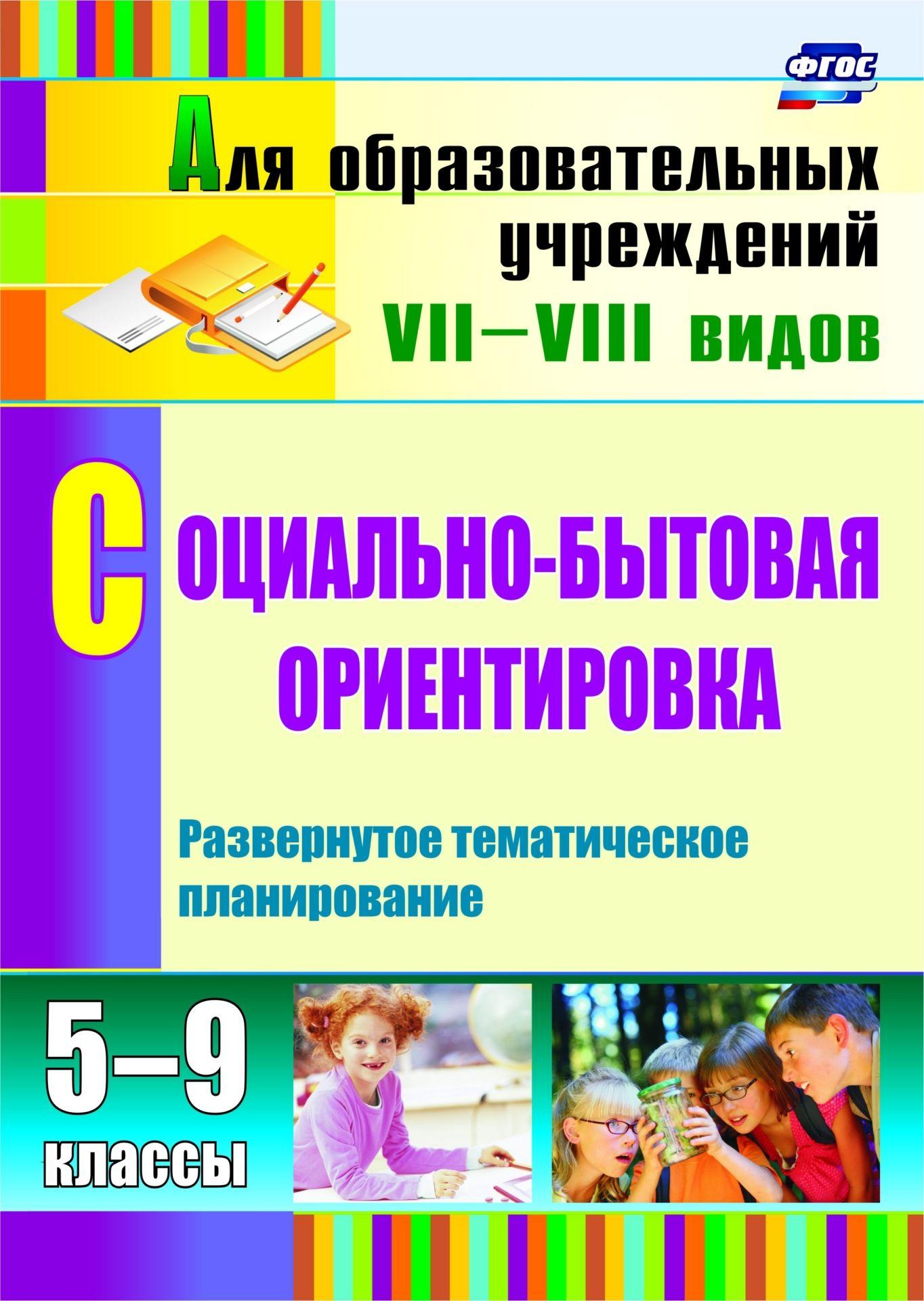 Социально-бытовая ориентировка. 5-9 классы: развернутое тематическое планирование