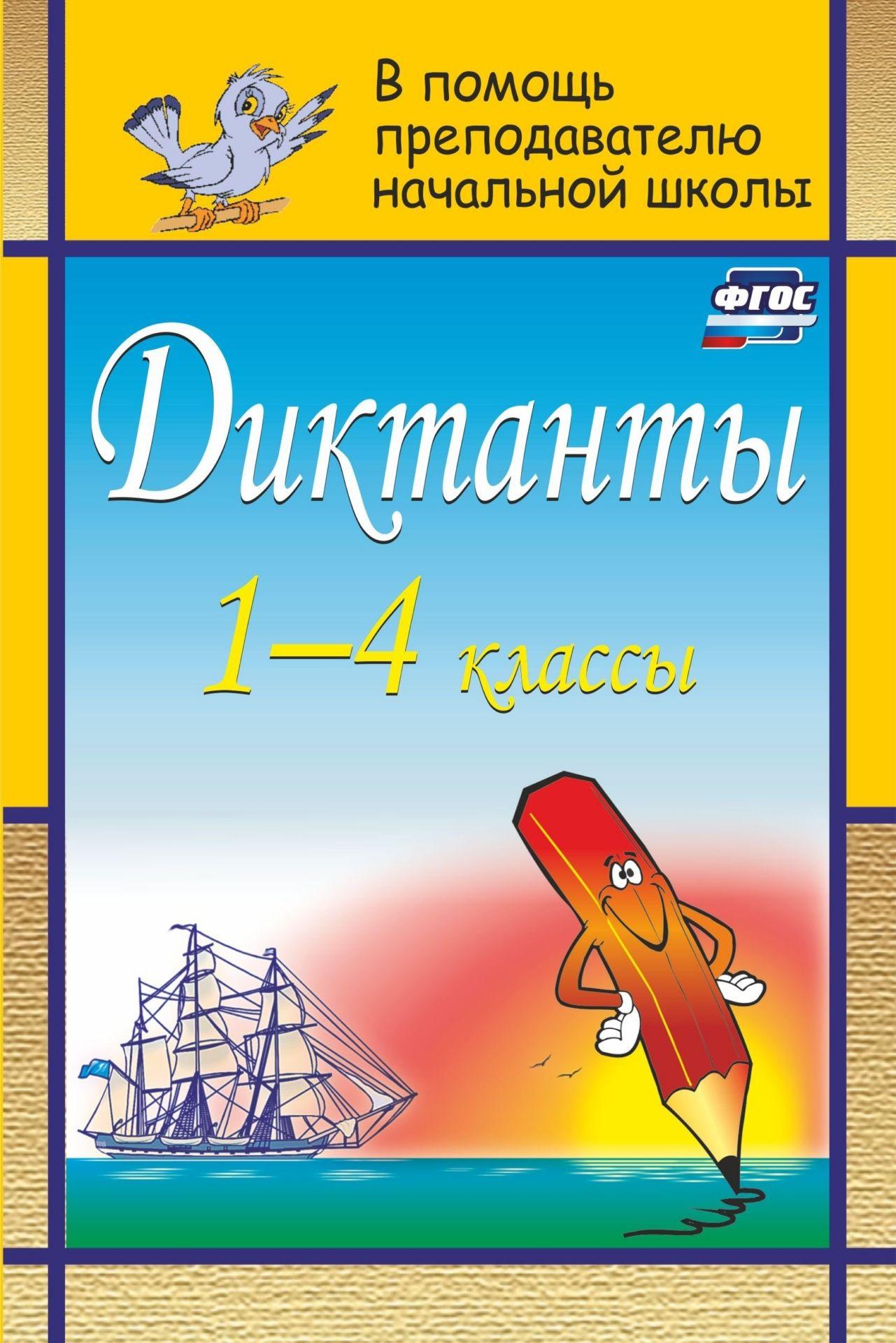 Г. Т. Дьячкова Диктанты. 1-4 классы