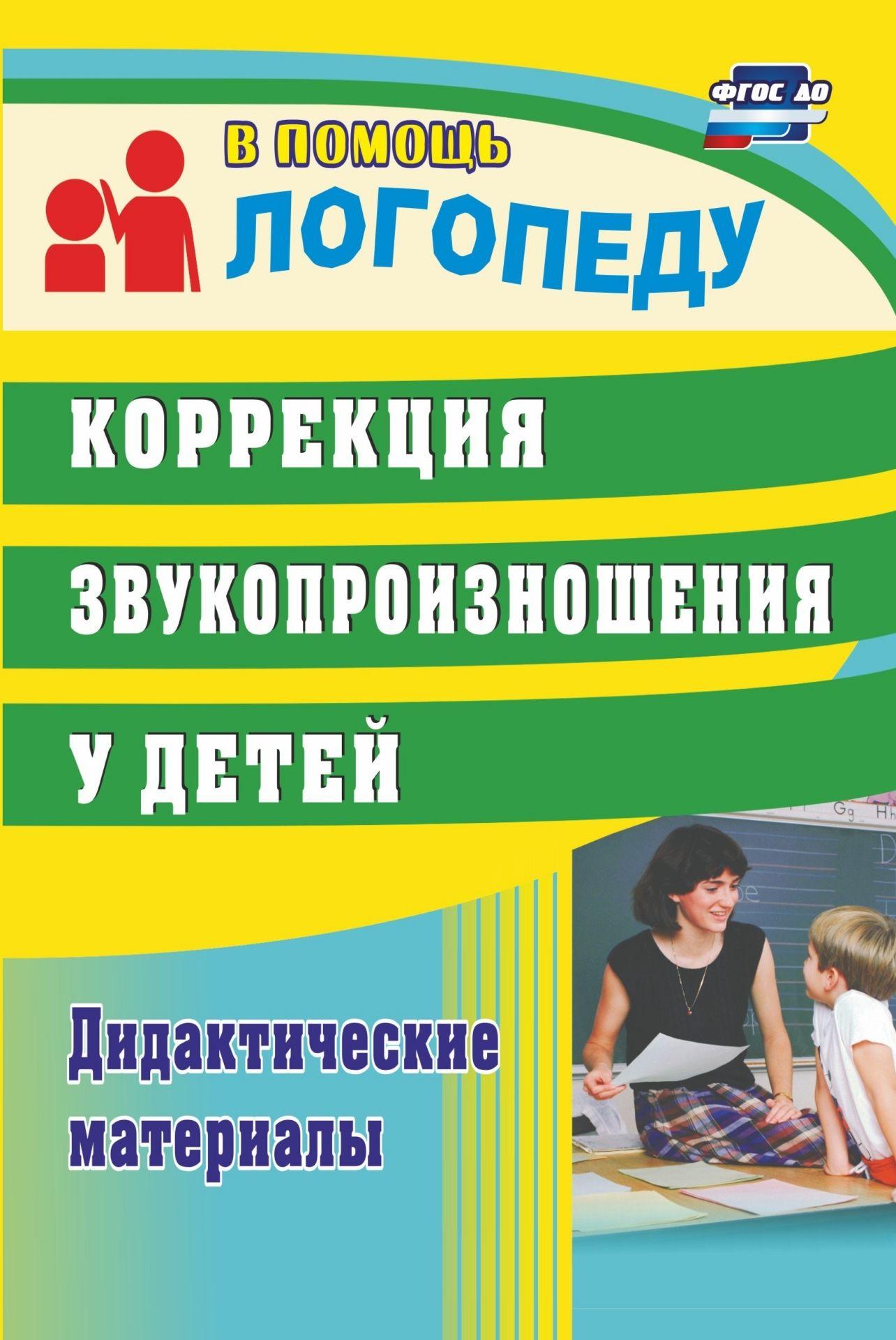 Л. Е. Кыласова Коррекция звукопроизношения у детей: дидактические материалы