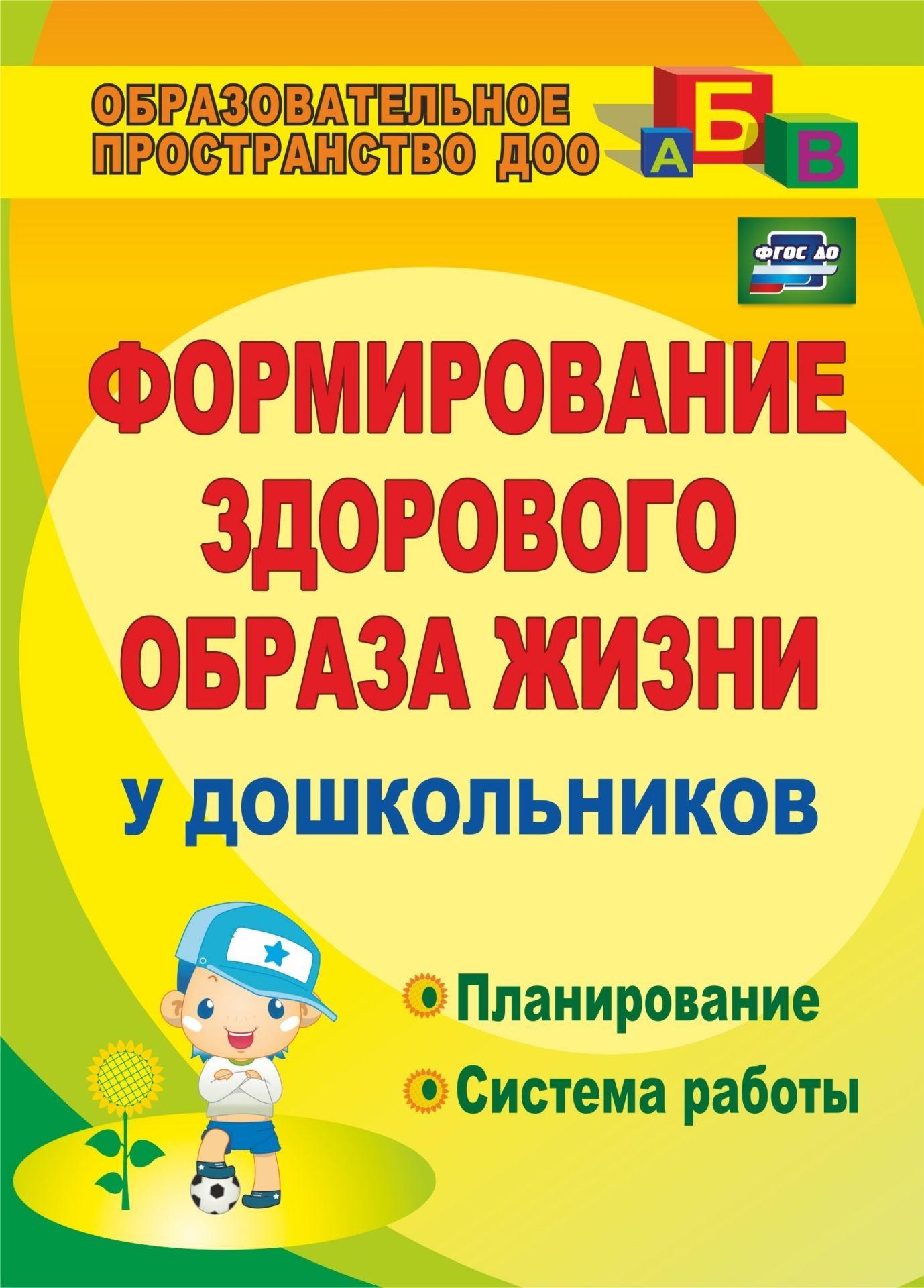 Т. Г. Карепова Формирование здорового образа жизни у дошкольников: планирование, система работы
