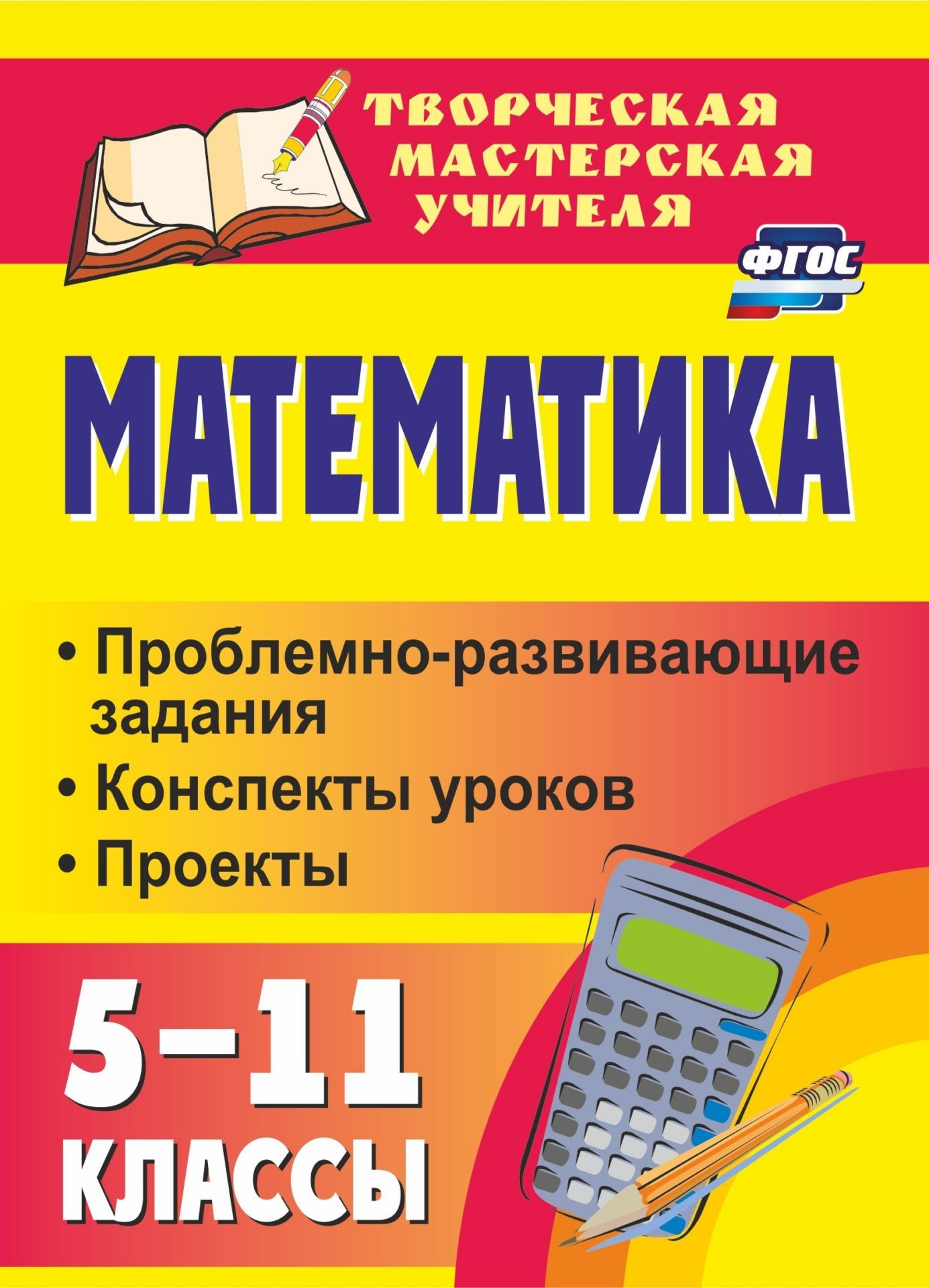 Г. Б. Полтавская Математика. 5-11 классы: проблемно-развивающие задания, конспекты уроков, проекты