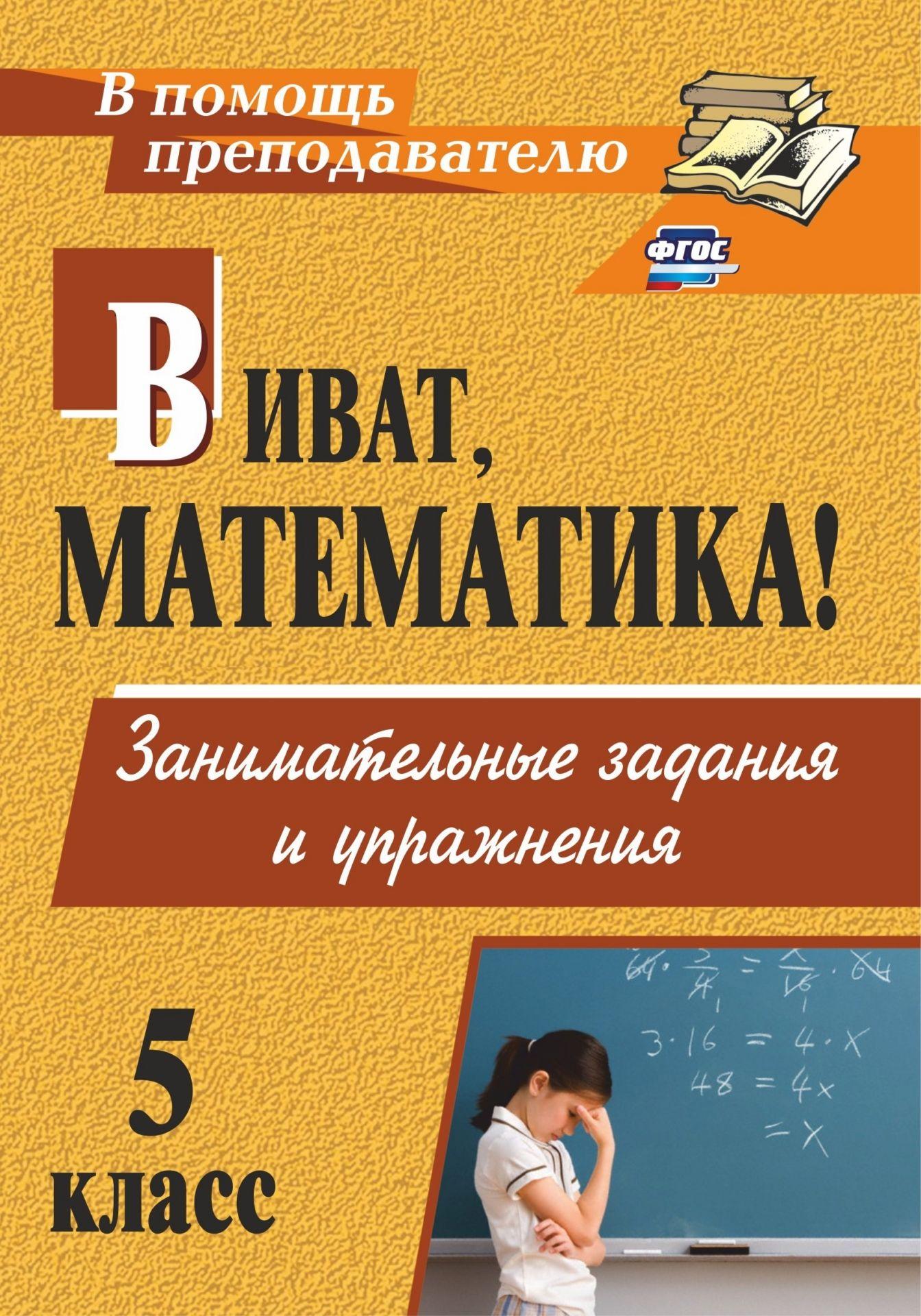 Н. Е. Кордина Виват, математика! Занимательные задания и упражнения. 5 класс