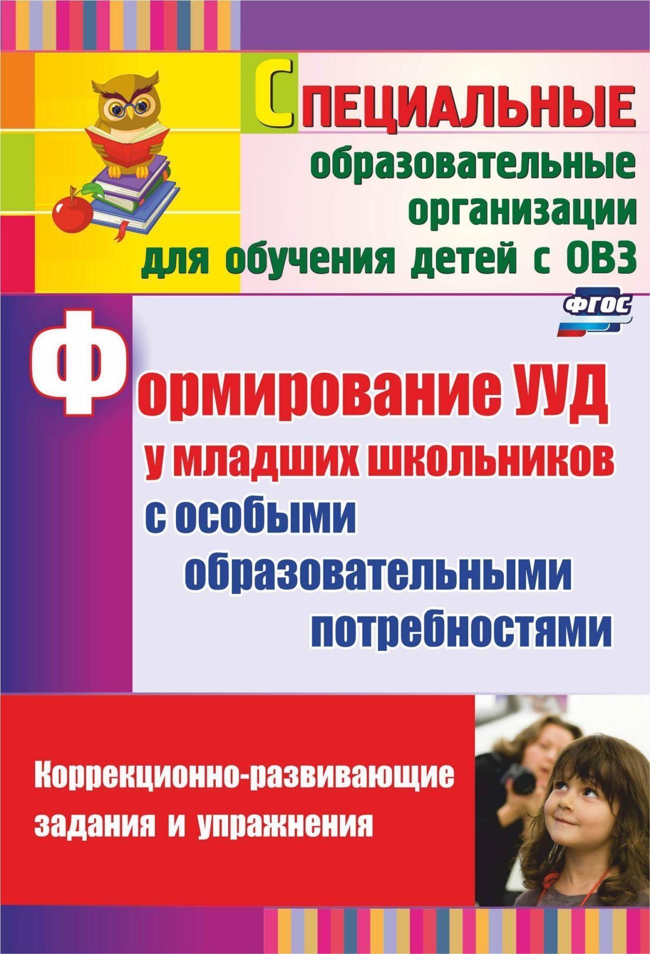Формирование УУД у младших школьников с особыми образовательными потребностями: коррекционно-развивающие задания, упражнения