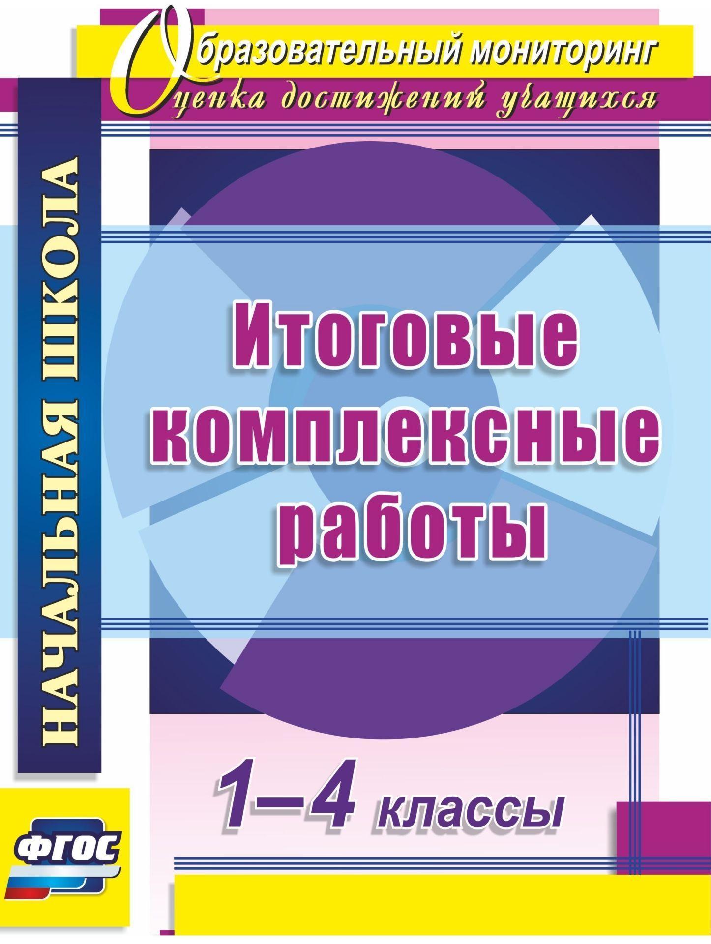 Л. Д. Ласкина, Н. В. Николаева Итоговые комплексные работы. 1-4 классы