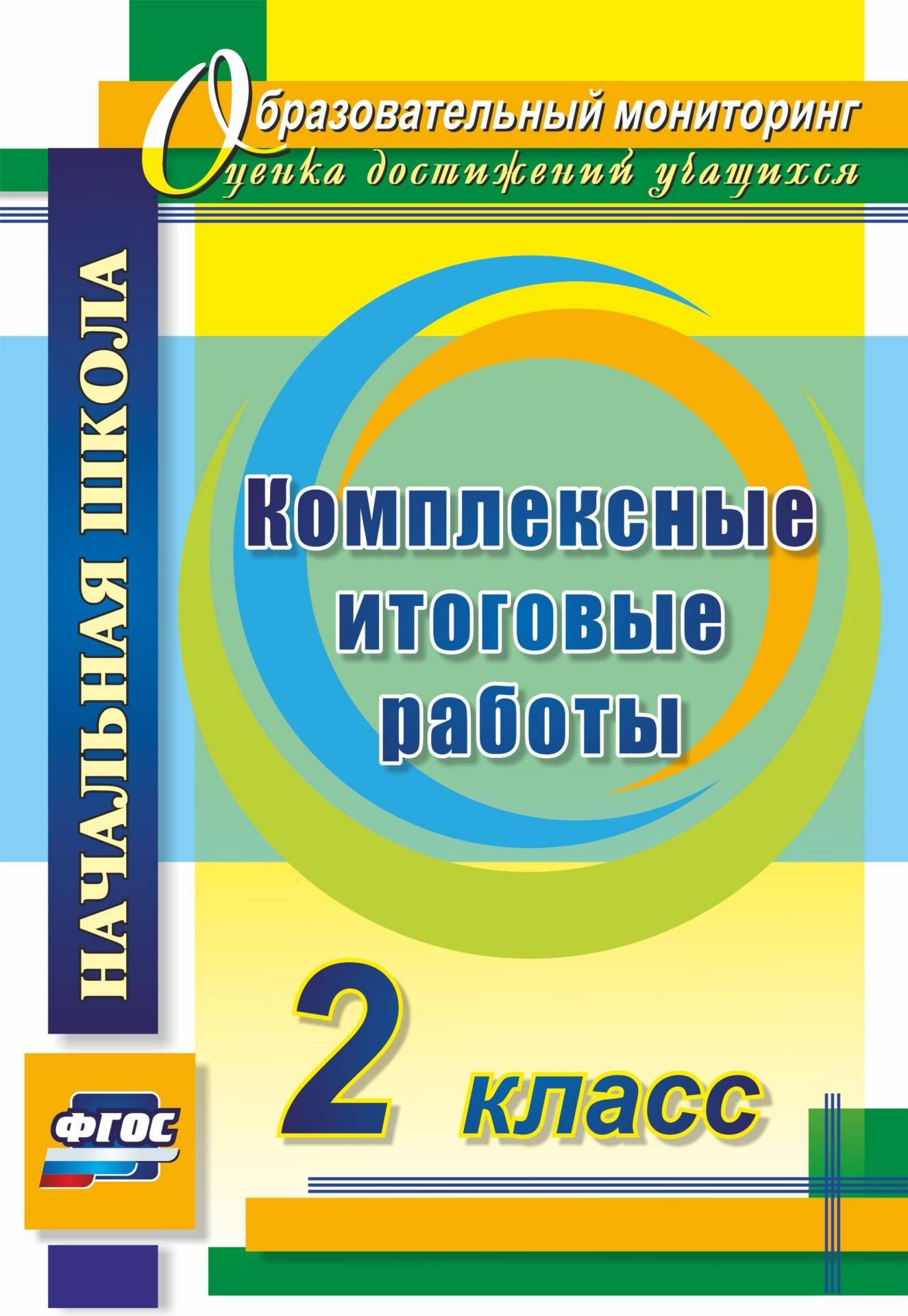 Е. А. Болотова, Т. А. Воронцова Комплексные итоговые работы. 2 класс