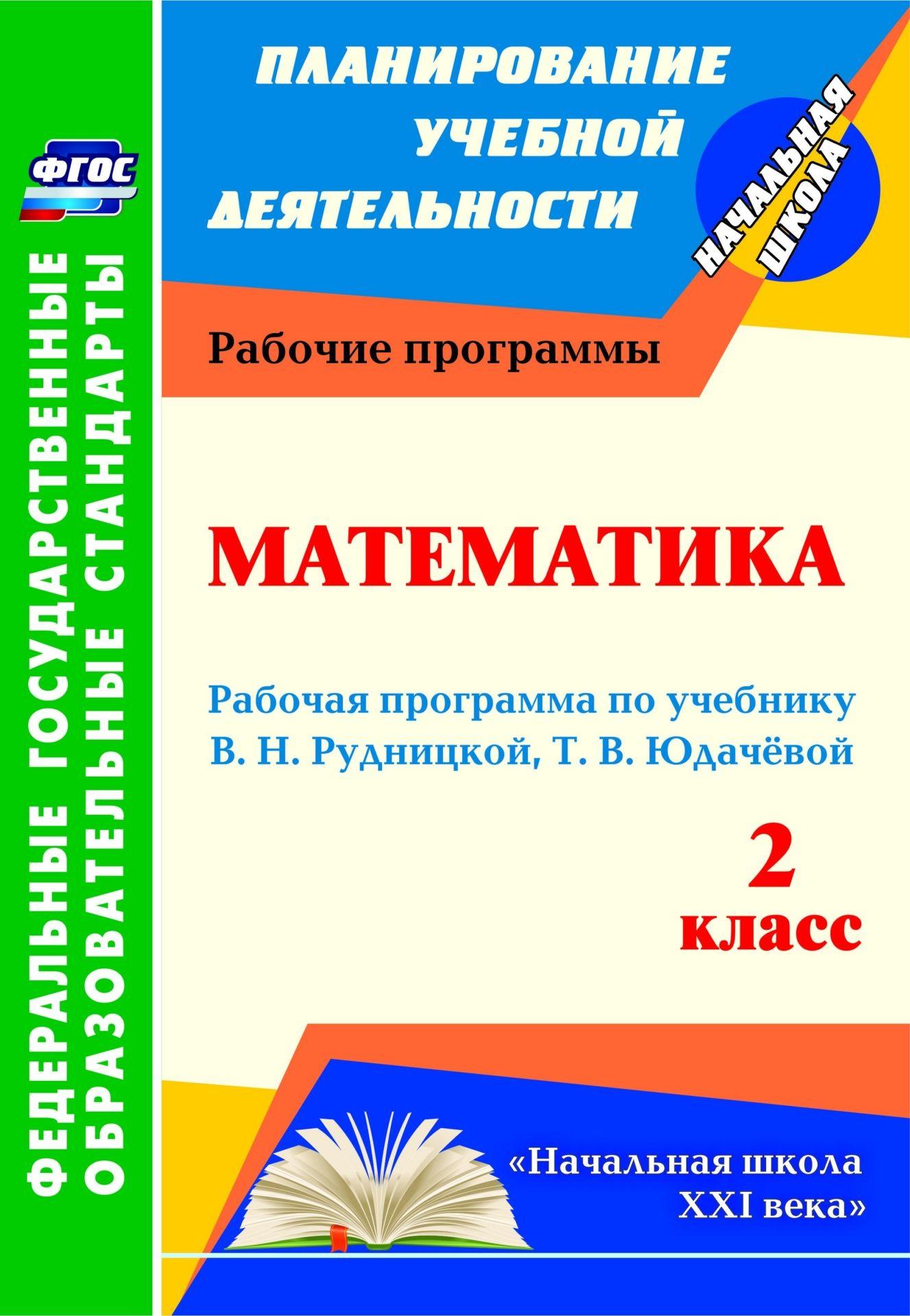 В. К. Вайс Математика. 2 класс: рабочая программа по учебнику В. Н. Рудницкой, Т. В. Юдачёвой ковригина т математика 1 класс рабочая программа по учебнику в н рудницкой е э кончуровой о а рыдзе
