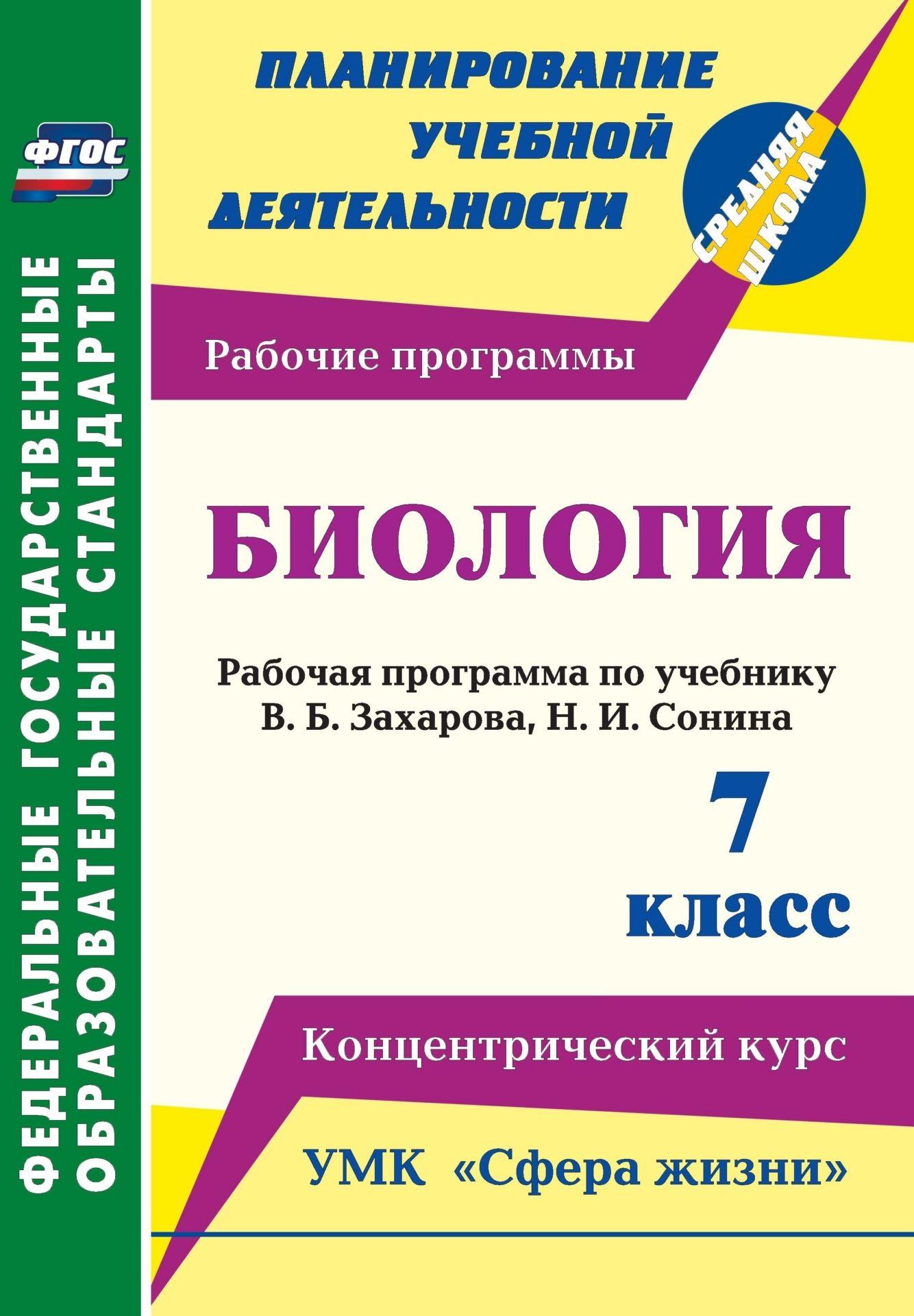 И. В. Константинова Биология. 7 класс.. Рабочая программа по учебнику В. Б. Захарова, Н. И. Сонина