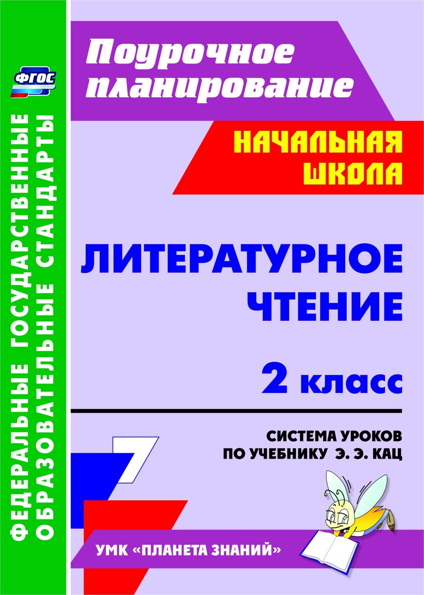 Литературное чтение. 2 класс: система уроков по учебнику Э. Э. Кац. УМК