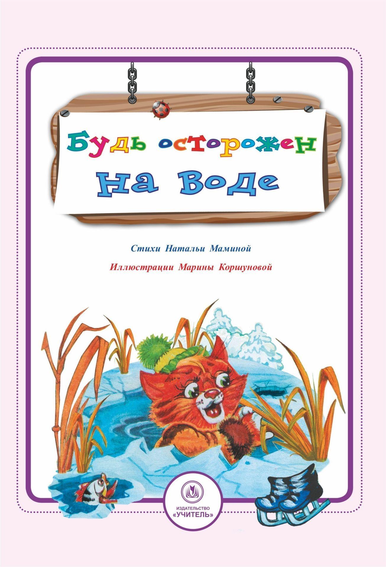 Наталья Мамина Будь осторожен на воде. Стихи и развивающие задания