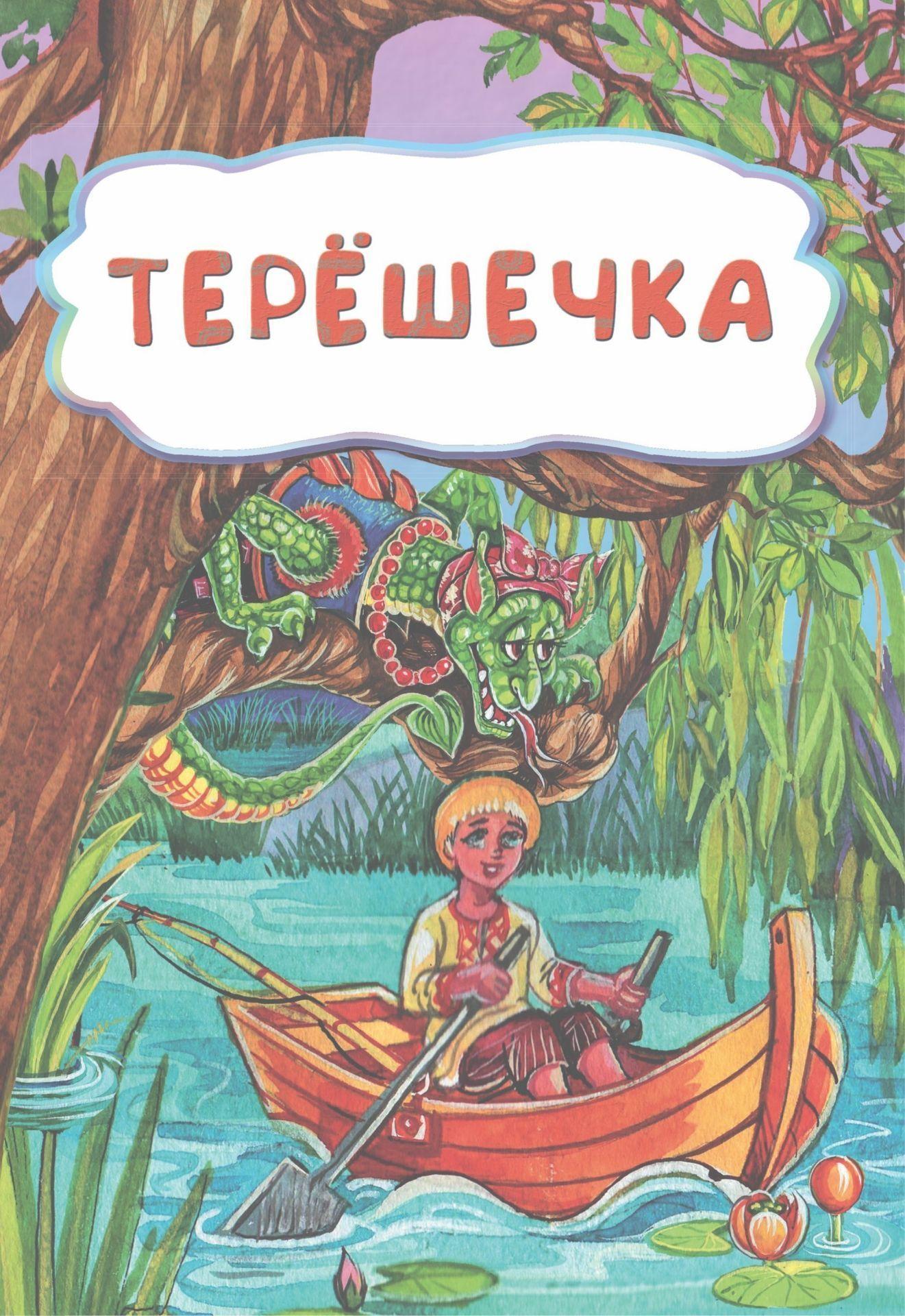 Терёшечка (по мотивам русской сказки): литературно-художественное издание для детей дошкольного возраста