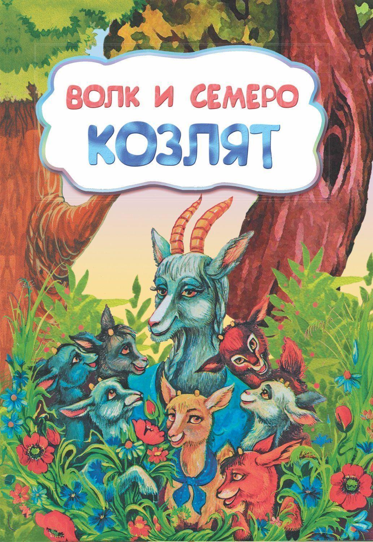 Волк и семеро козлят (по мотивам русской сказки). Литературно-художественное издание для детей дошкольного возраста