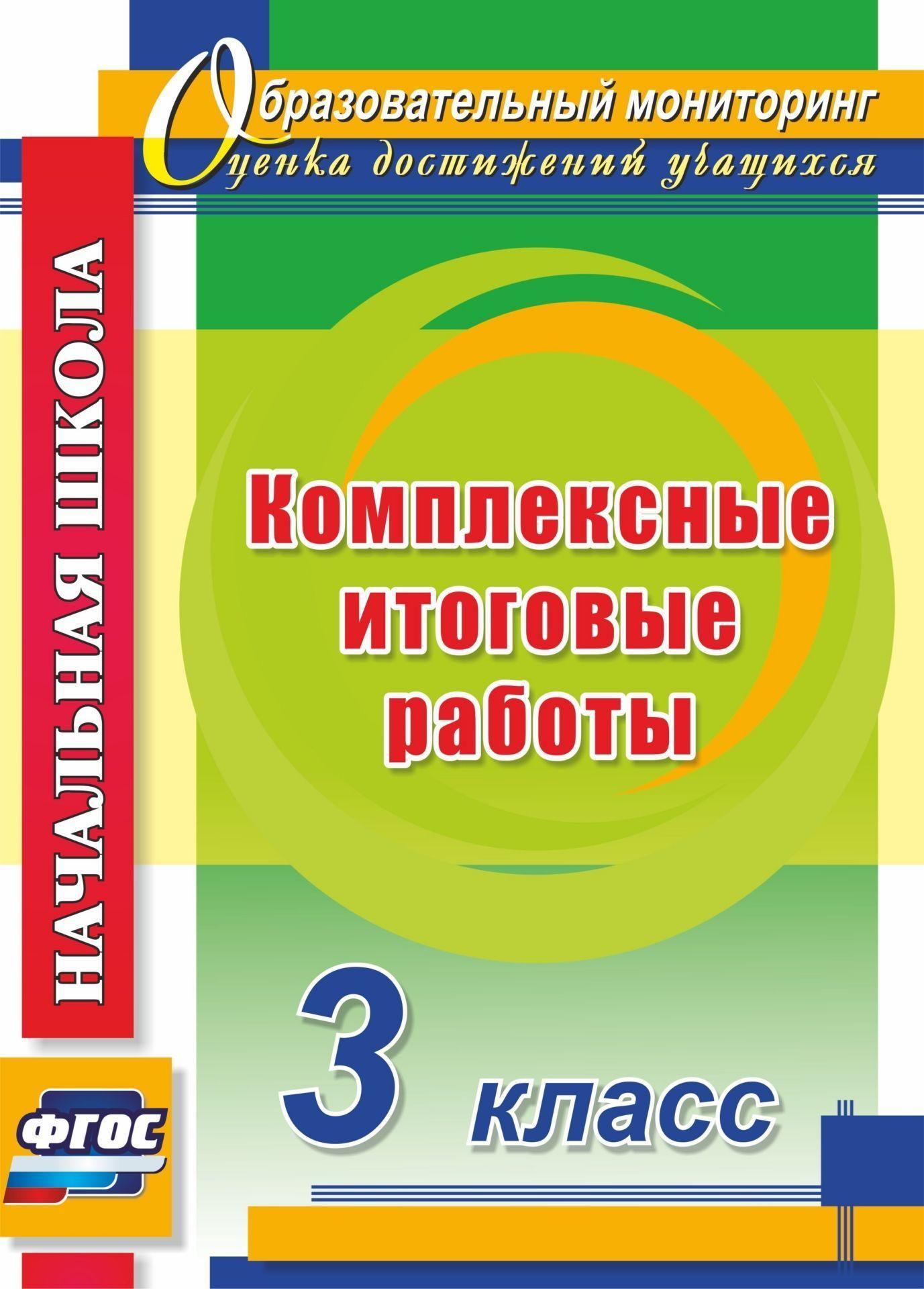 Е. А. Болотова, Т. А. Воронцова Комплексные итоговые работы. 3 класс