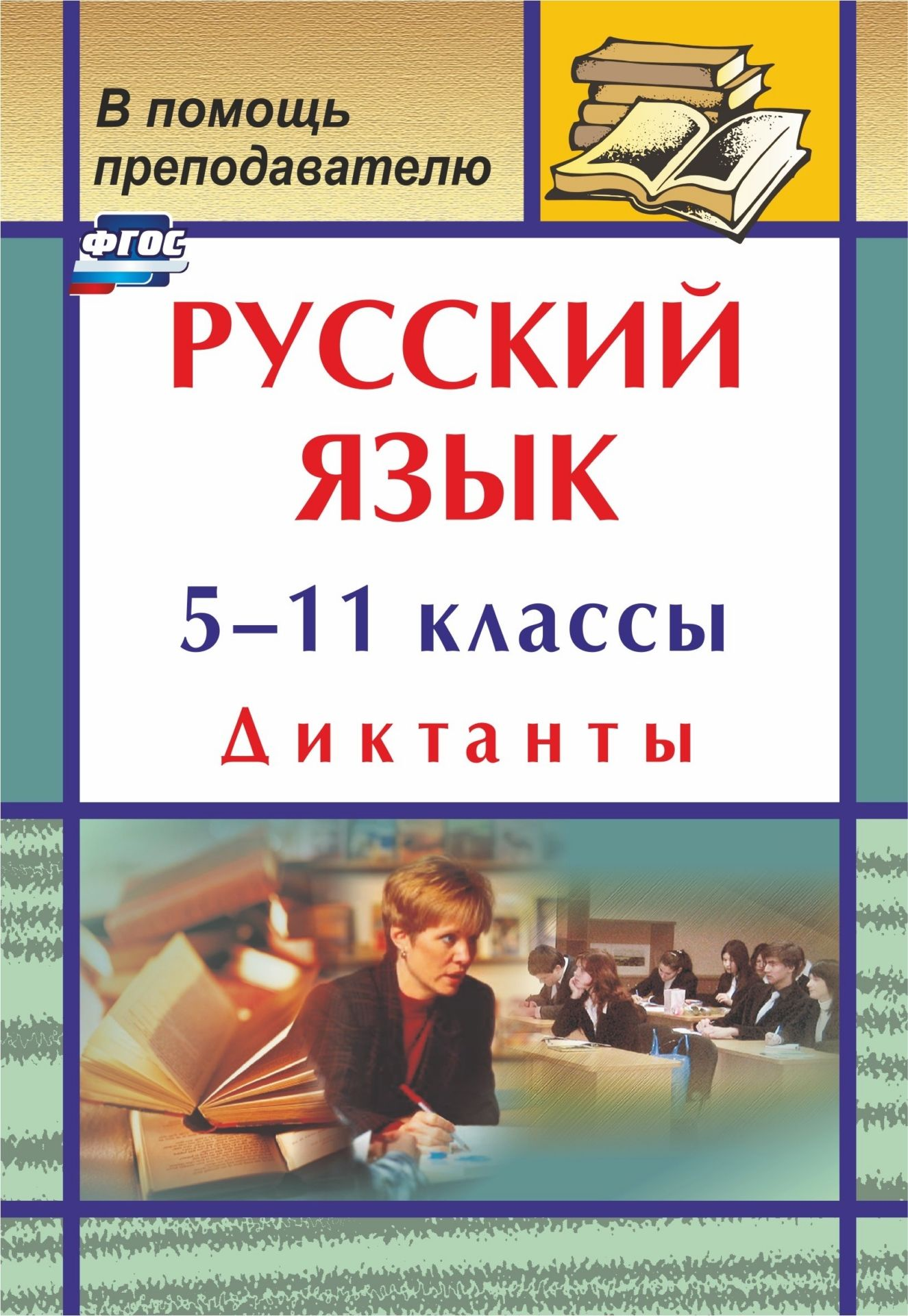 Русский язык. 5-11 классы: диктанты