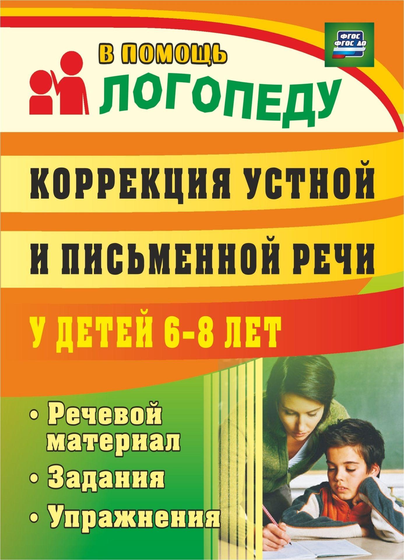 А. Ф. Рыбина Коррекция устной и письменной речи у детей 6-8 лет: речевой материал, задания, упражнения