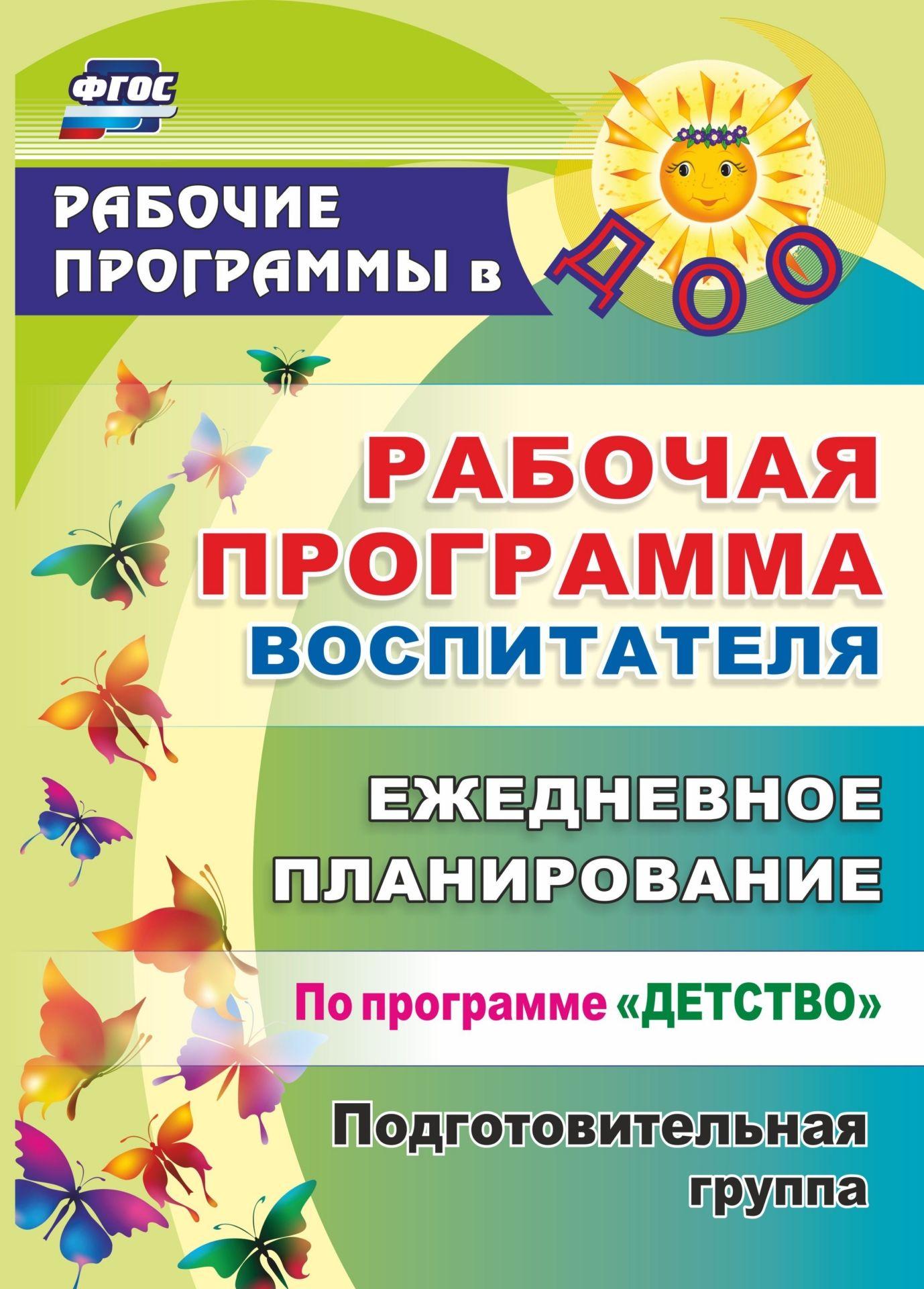 все цены на Н. Н. Гладышева, Ю. Б. Сержантова Рабочая программа воспитателя: ежедневное планирование по программе