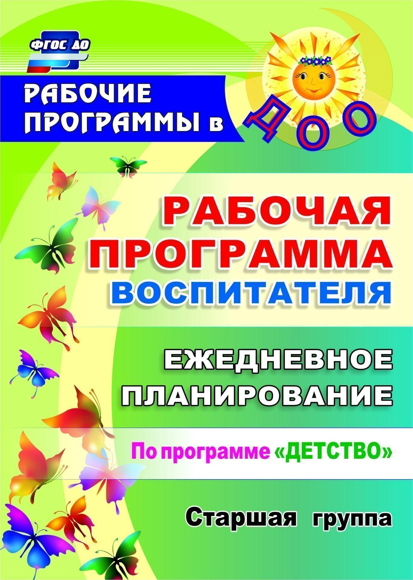 все цены на Н. Н. Гладышева, Ю. Б. Сержантова, Л. С. Баннова, Л. В. Грибанова Рабочая программа воспитателя: ежедневное планирование по программе