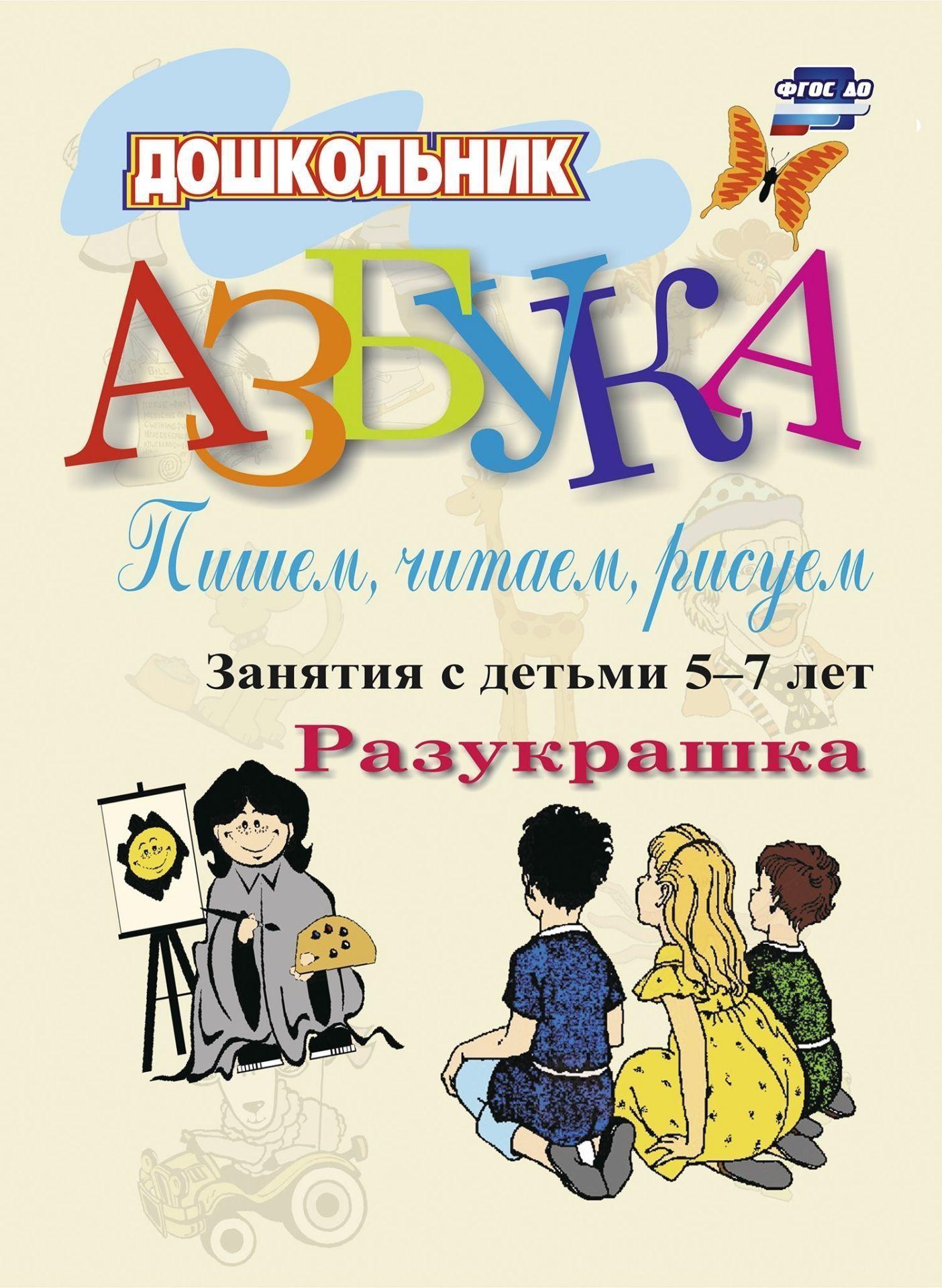 Е. М. Стромчинская, И. В. Гришина Азбука. Пишем, читаем, рисуем. Занятия с детьми 5-7 лет. Разукрашка