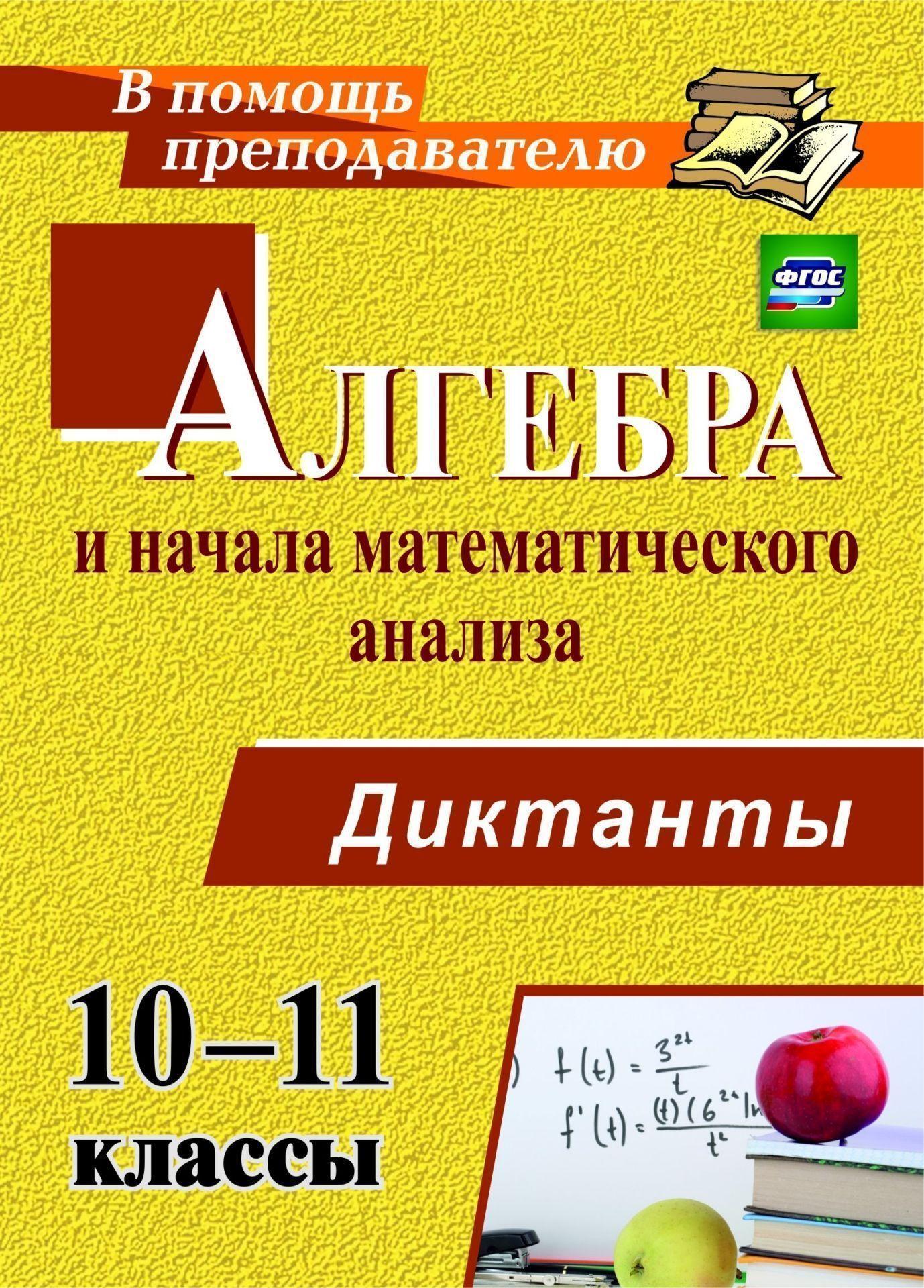 А. С. Конте Алгебра и начала математического анализа. 10-11 классы. Диктанты