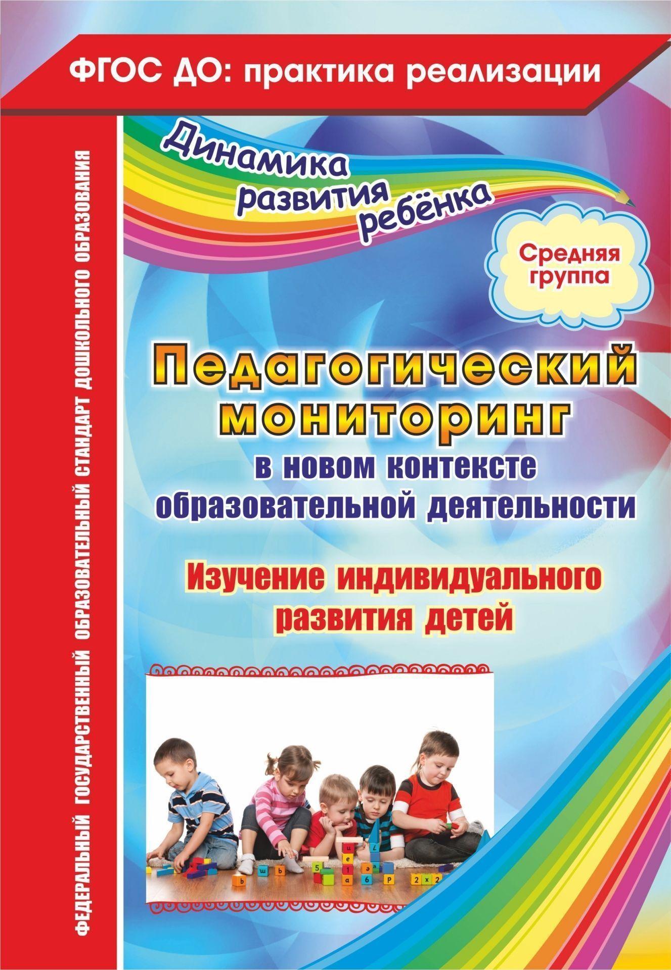 Ю. А. Афонькина Педагогический мониторинг в новом контексте образовательной деятельности. Изучение индивидуального развития детей. Средняя группа