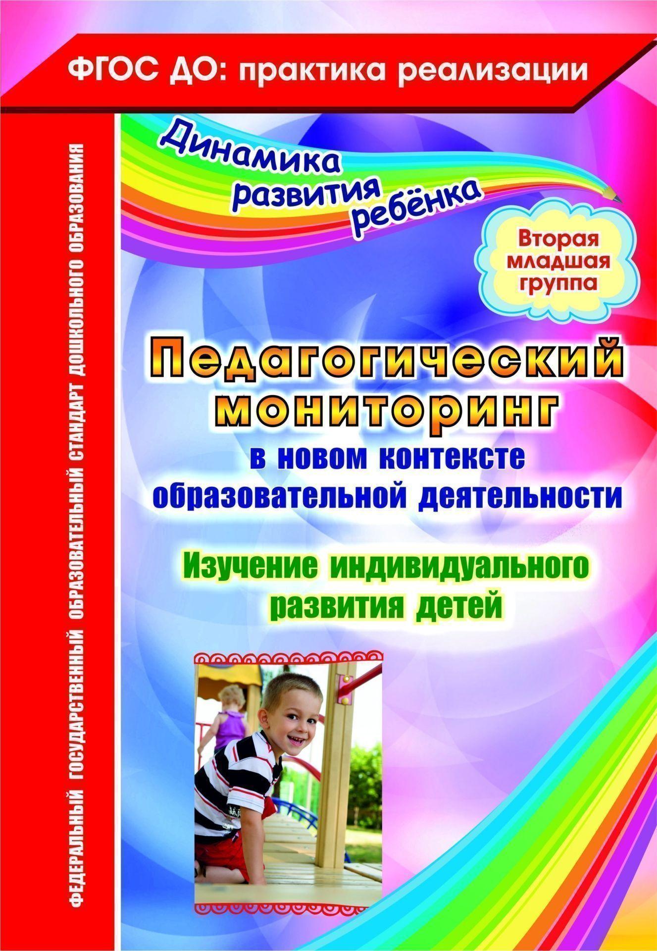 Ю. А. Афонькина Педагогический мониторинг в новом контексте образовательной деятельности. Изучение индивидуального развития детей. Вторая младшая группа