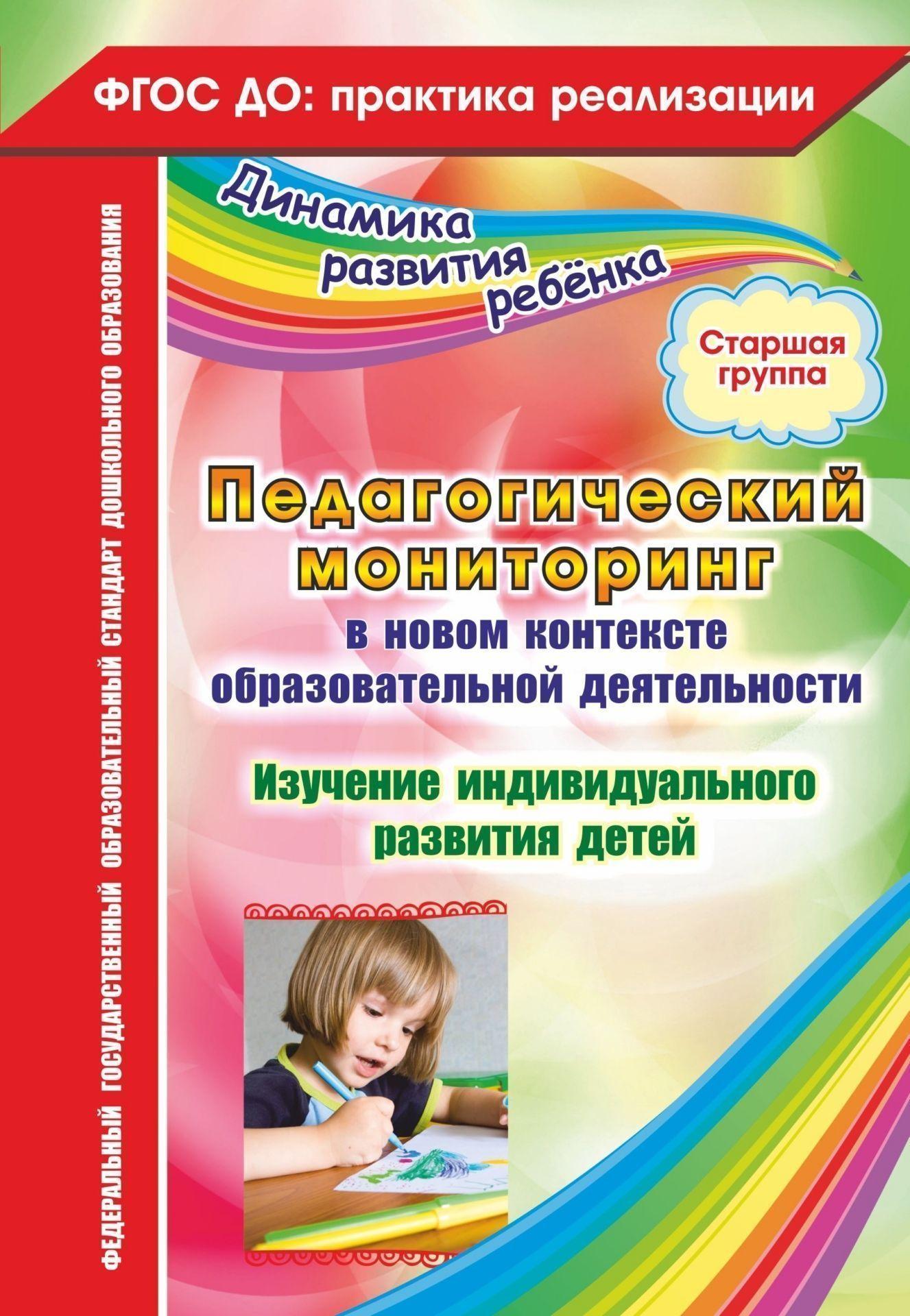 Ю. А. Афонькина Педагогический мониторинг в новом контексте образовательной деятельности. Изучение индивидуального развития детей. Старшая группа