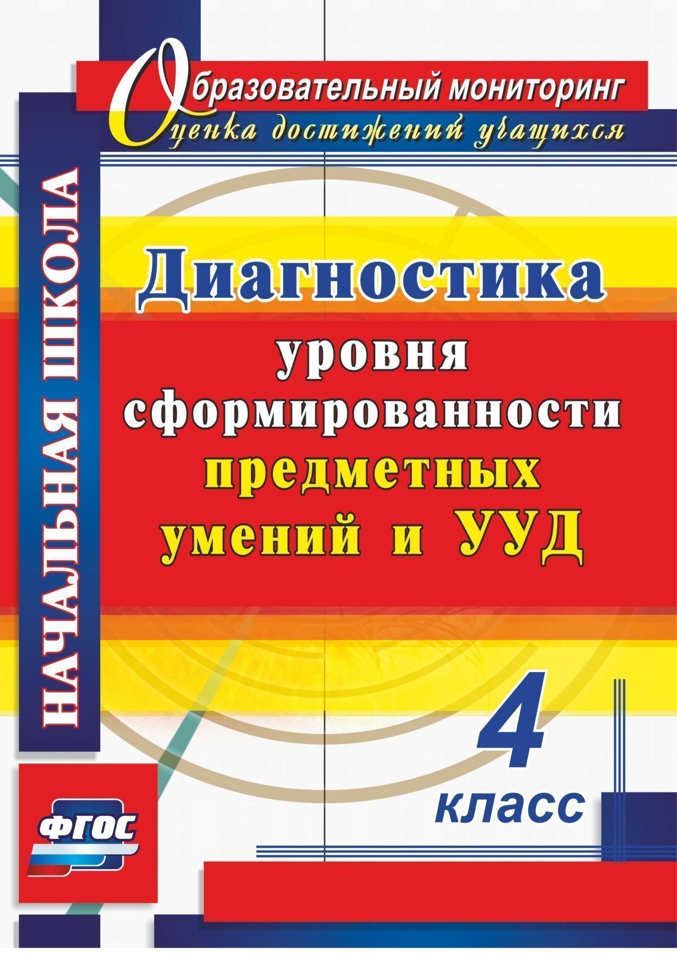 Т. М. Лаврентьева, О. А. Исакова Диагностика уровня сформированности предметных умений и УУД. 4 класс