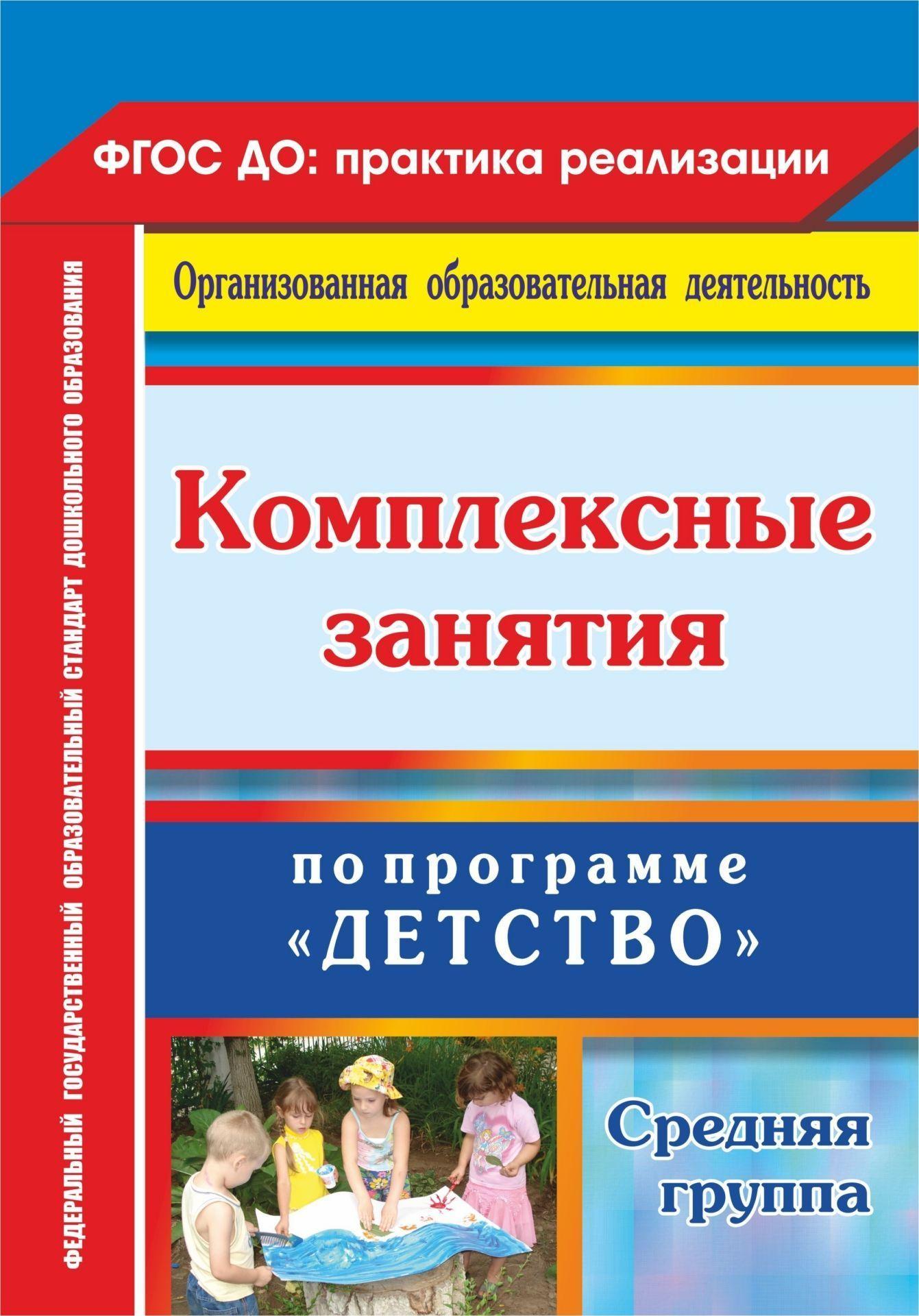 З. А.Ефанова, А. В. Елоева, О. В. Богданова Комплексные занятия по программе