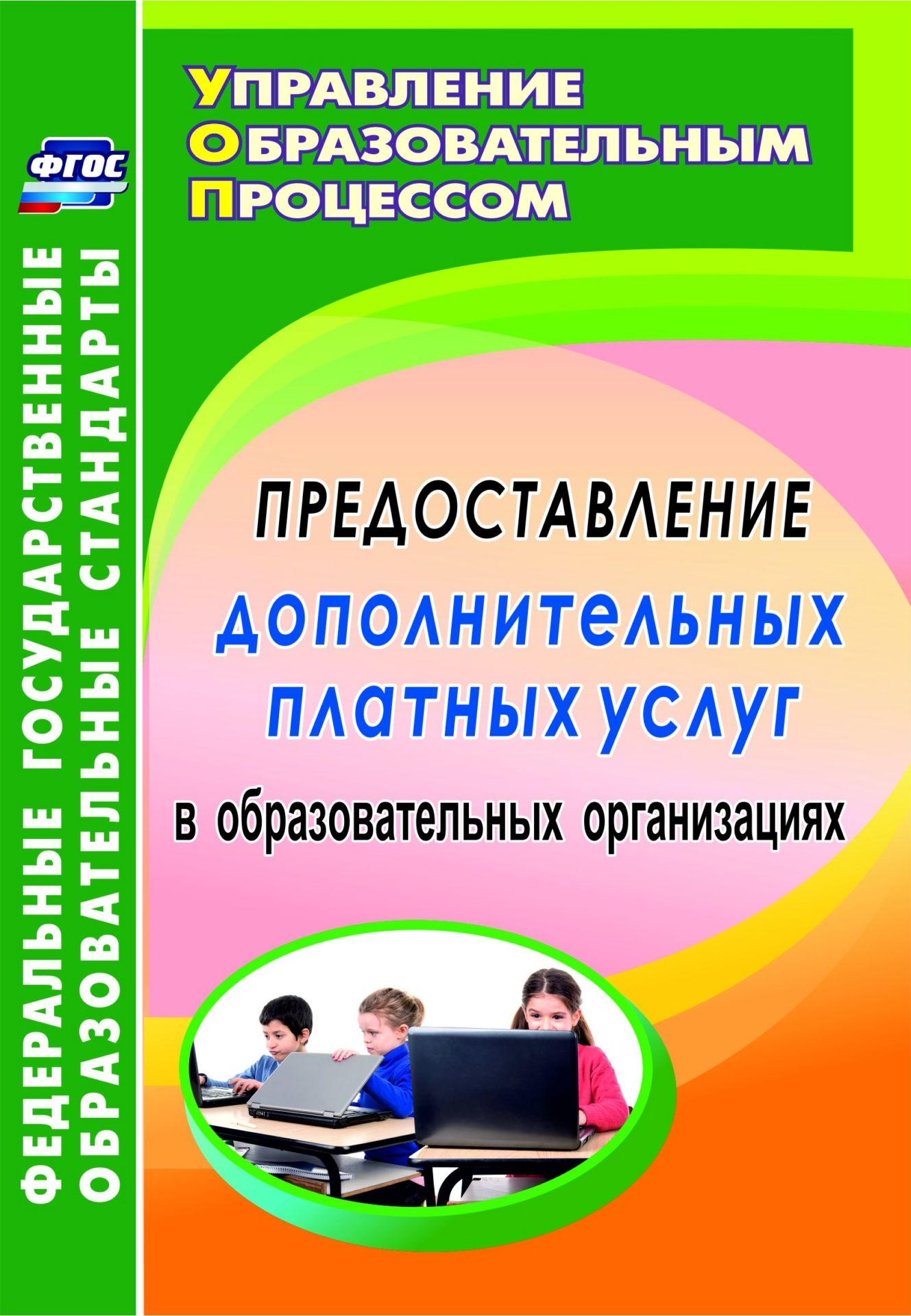 Картинка дополнительные образовательные услуги