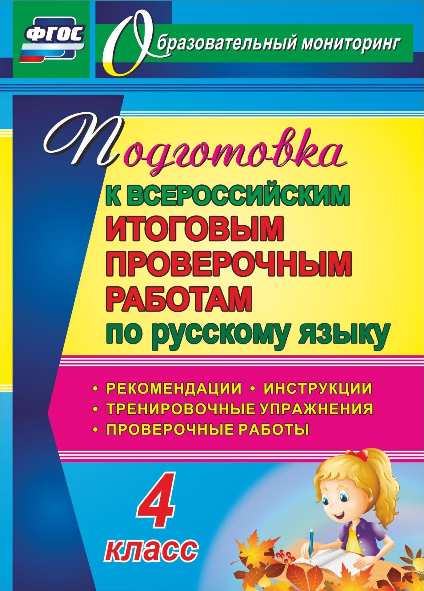 Подготовка к Всероссийским итоговым проверочным работам по русскому языку. 4 класс: рекомендации, проверочные работы, тренировочные упражнения, инструкции