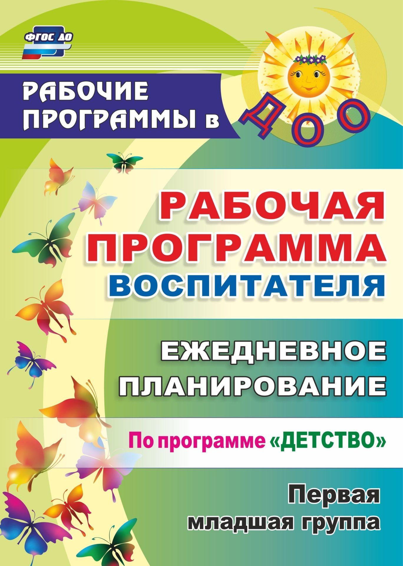 все цены на И. А. Рындина, О. Н. Небыкова Рабочая программа воспитателя: ежедневное планирование по программе
