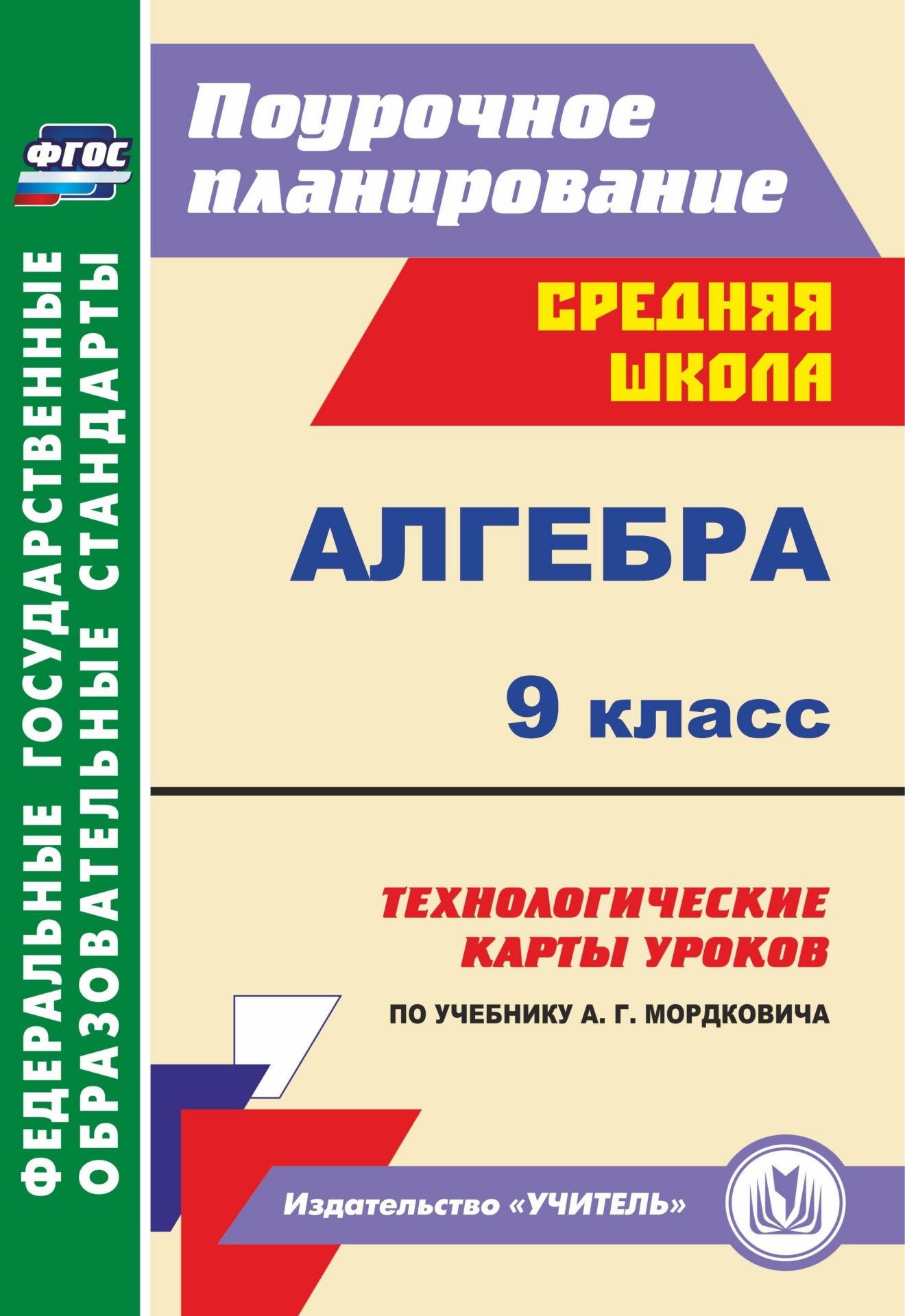 Н. А. Ким Алгебра. 9 класс. Технологические карты уроков по учебнику А. Г. Мордковича