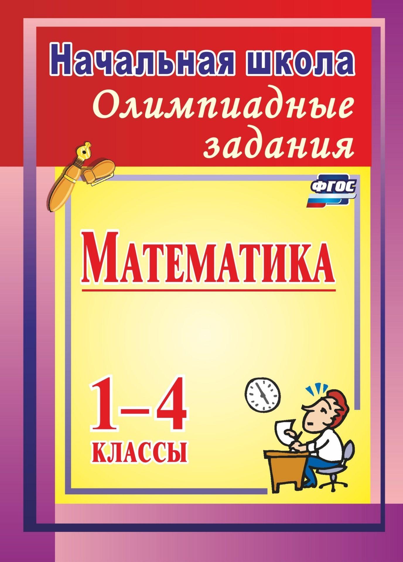 О. В. Прокофьева Олимпиадные задания по математике. 1-4 классы