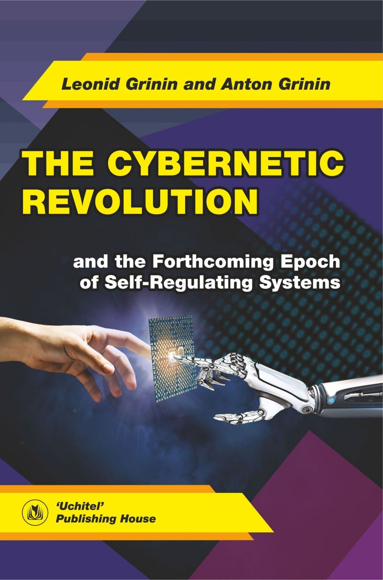 Leonid Grinin and Anton Grinin The Cybernetic Revolution and the Forthcoming Epoch of Self-Regulating Systems цена
