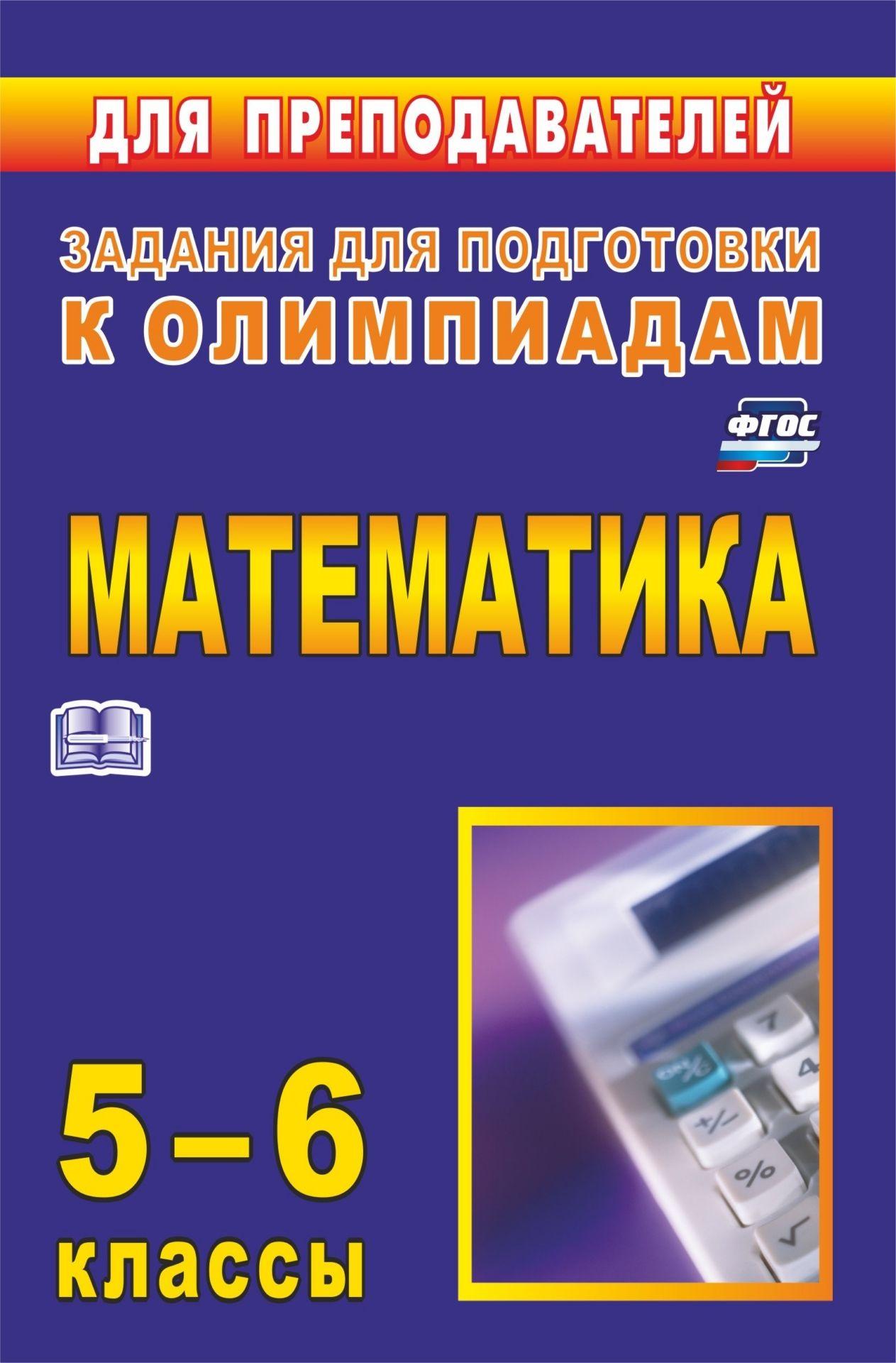 Ю. В. Лепёхин Олимпиадные задания по математике. 5-6 классы