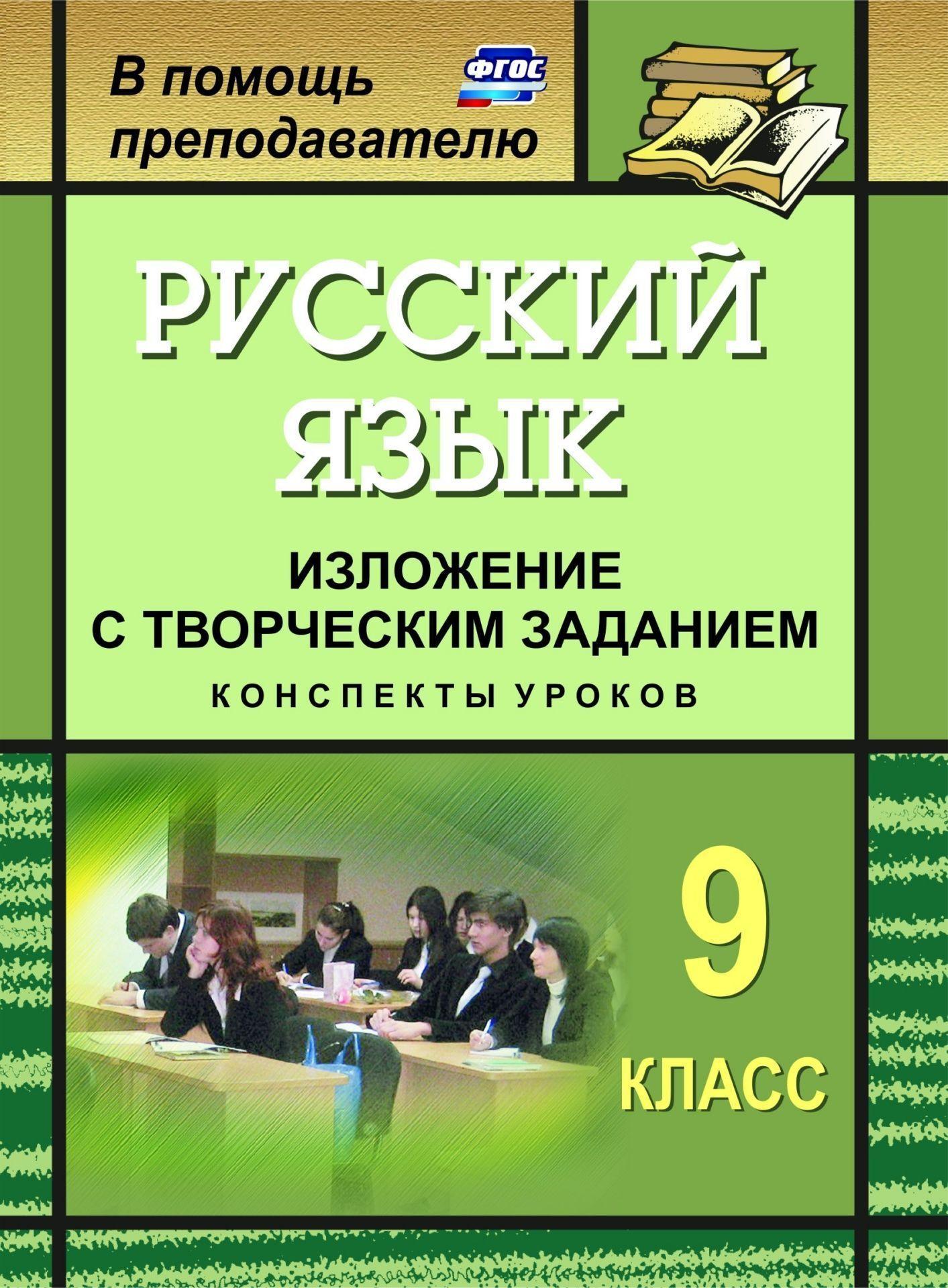 О. А. Хорт Русский язык. 9 класс. Изложение с творческим заданием: конспекты уроков цена 2017