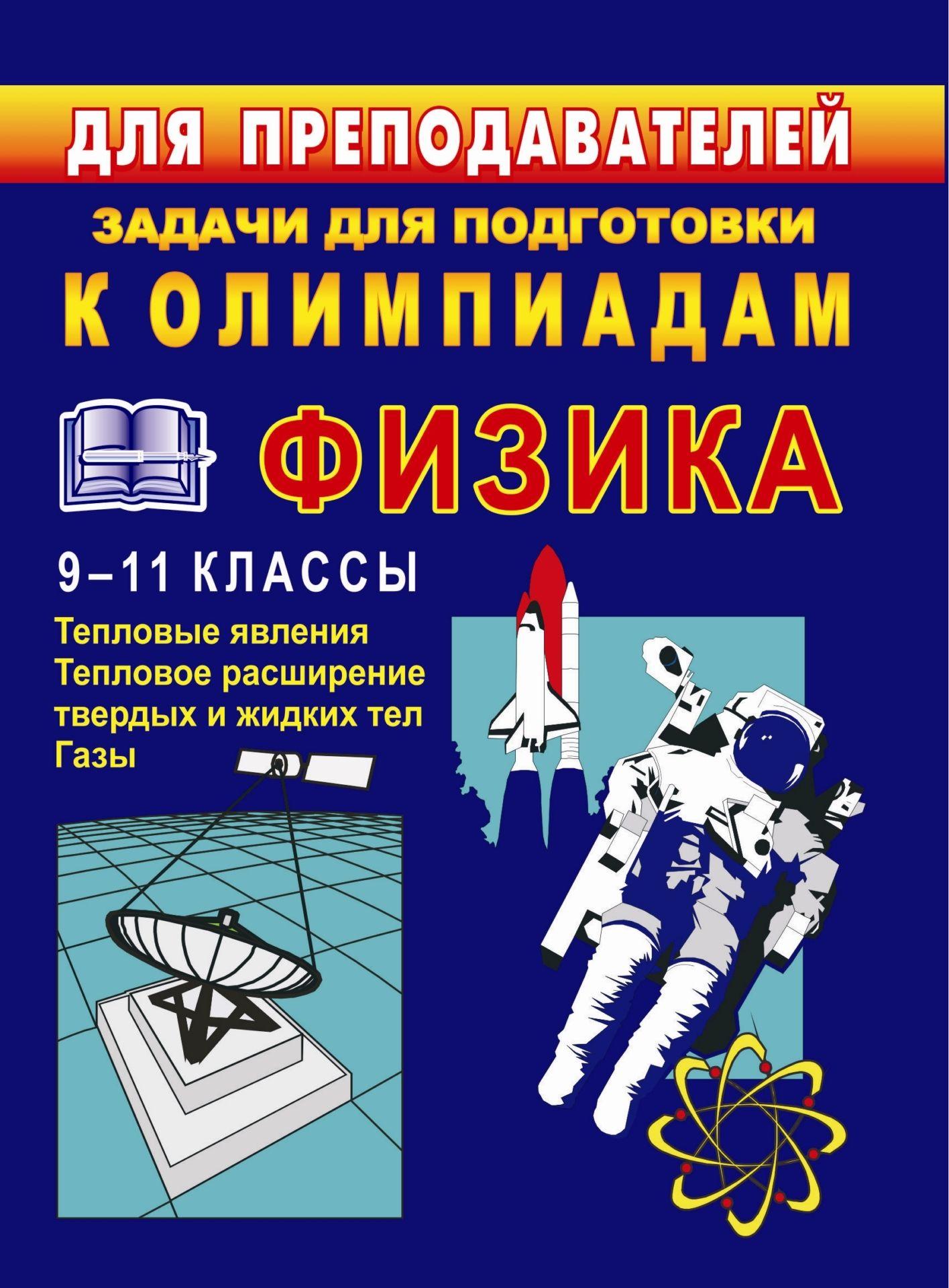 В. А. Шевцов Задачи для подготовки к олимпиадам по физике. 9-11 класс. Тепловые явления