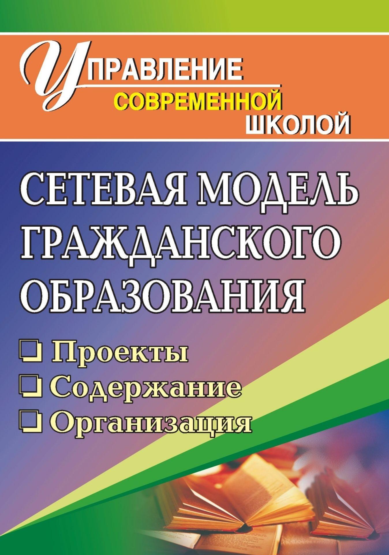 М. В. Тюмина Сетевая модель гражданского образования: проекты, содержание, организация