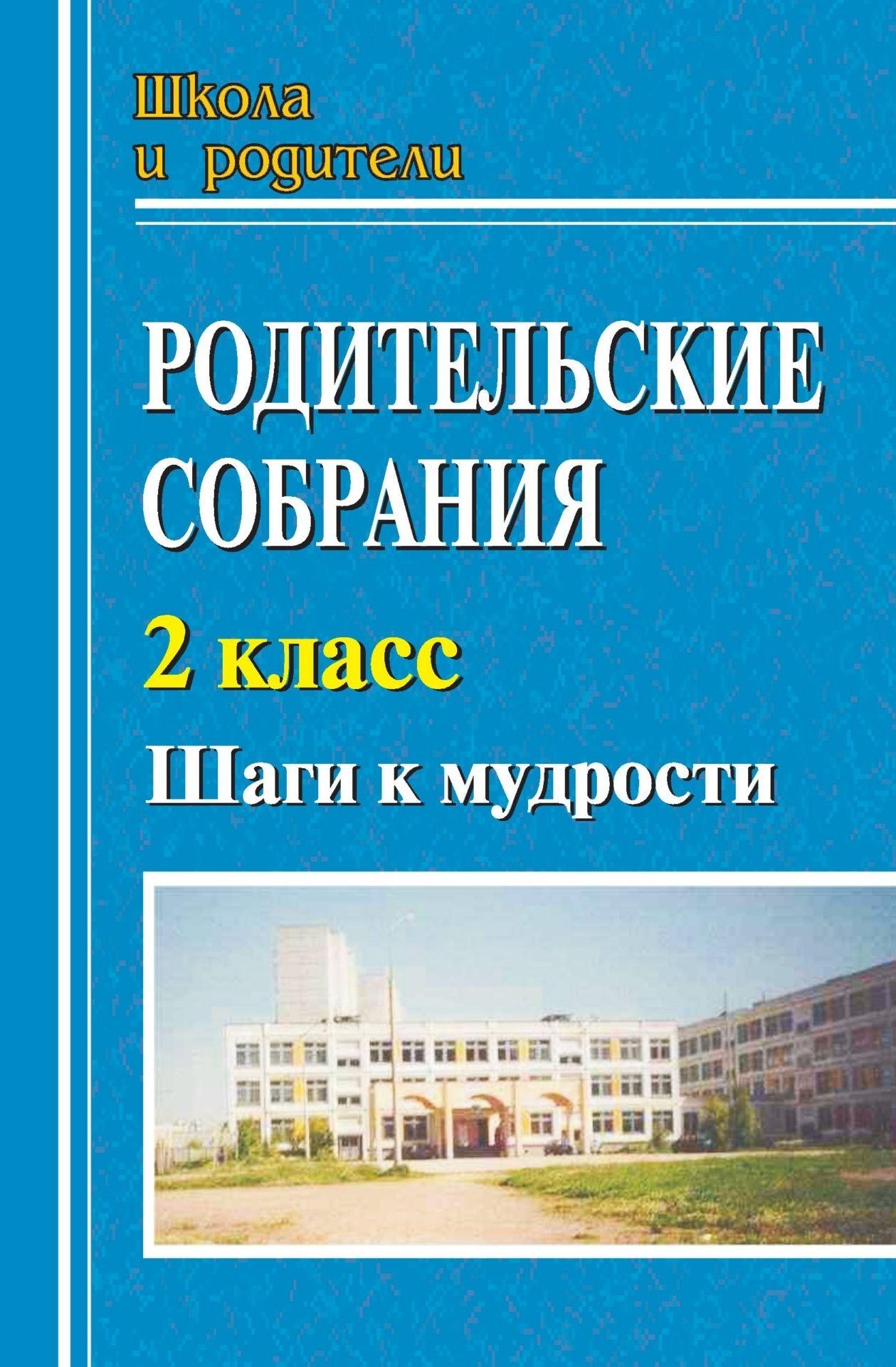 В. Н. Максимочкина Родительские собрания. 2 класс. Шаги к мудрости