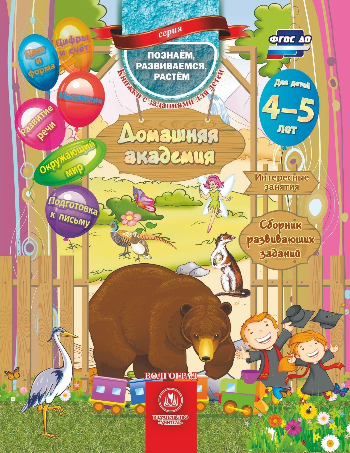 Евгения Ищук Домашняя академия. Сборник развивающих заданий для детей 4-5 лет подарок ребенку на 5 лет