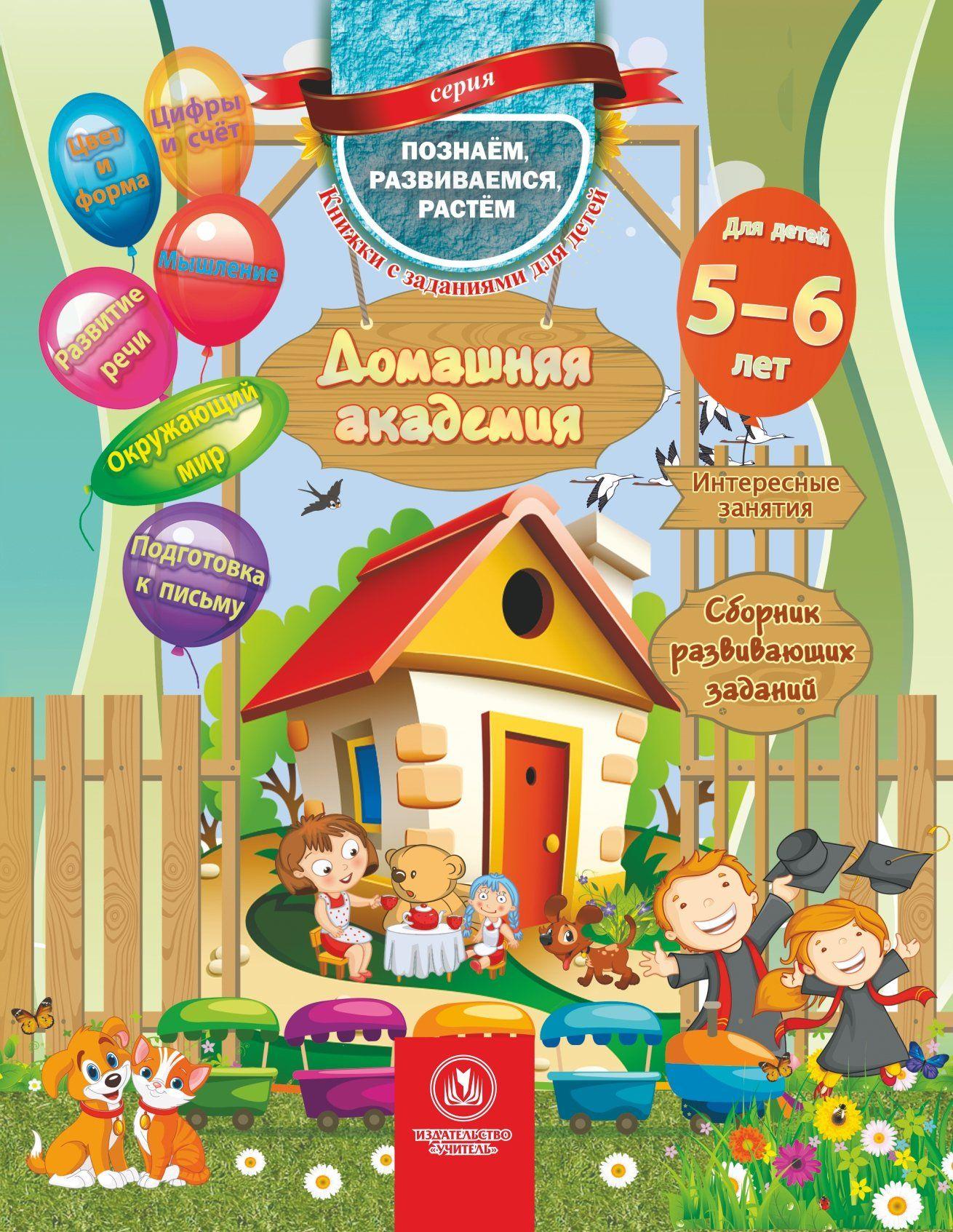 Евгения Ищук Домашняя академия. Сборник развивающих заданий для детей 5-6 лет подарок ребенку на 5 лет